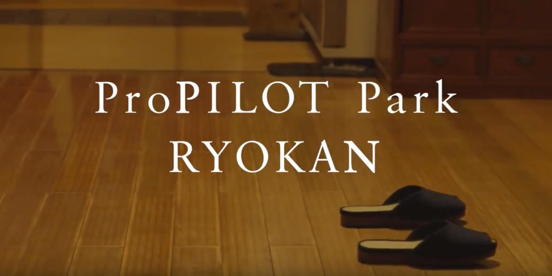 別怕,這裡沒有鬧鬼!家具會自己動的溫泉旅館Nissan ProPILOT Park Ryokan
