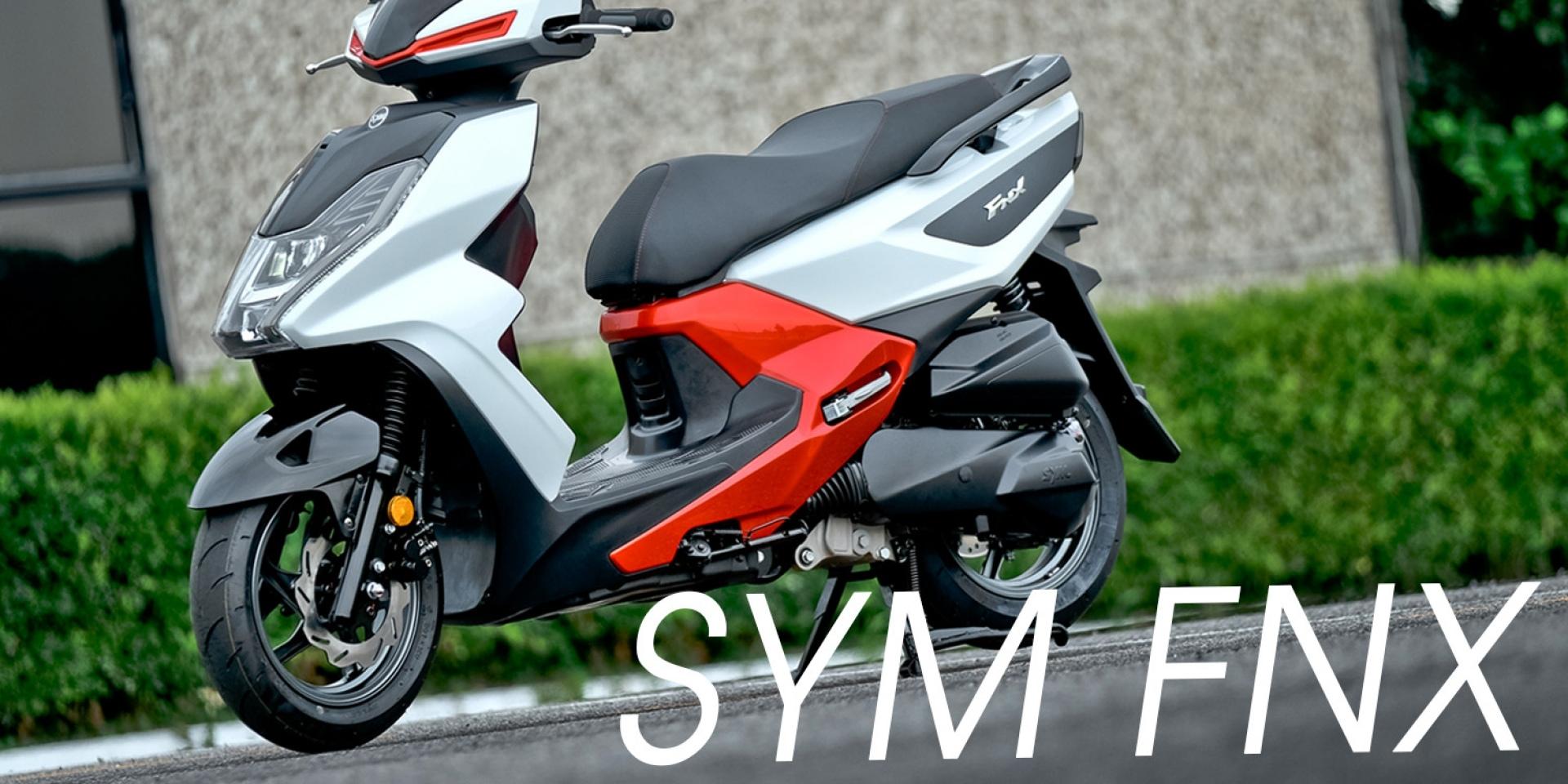 造型科技雙革新。SYM FNX媒體試乘會