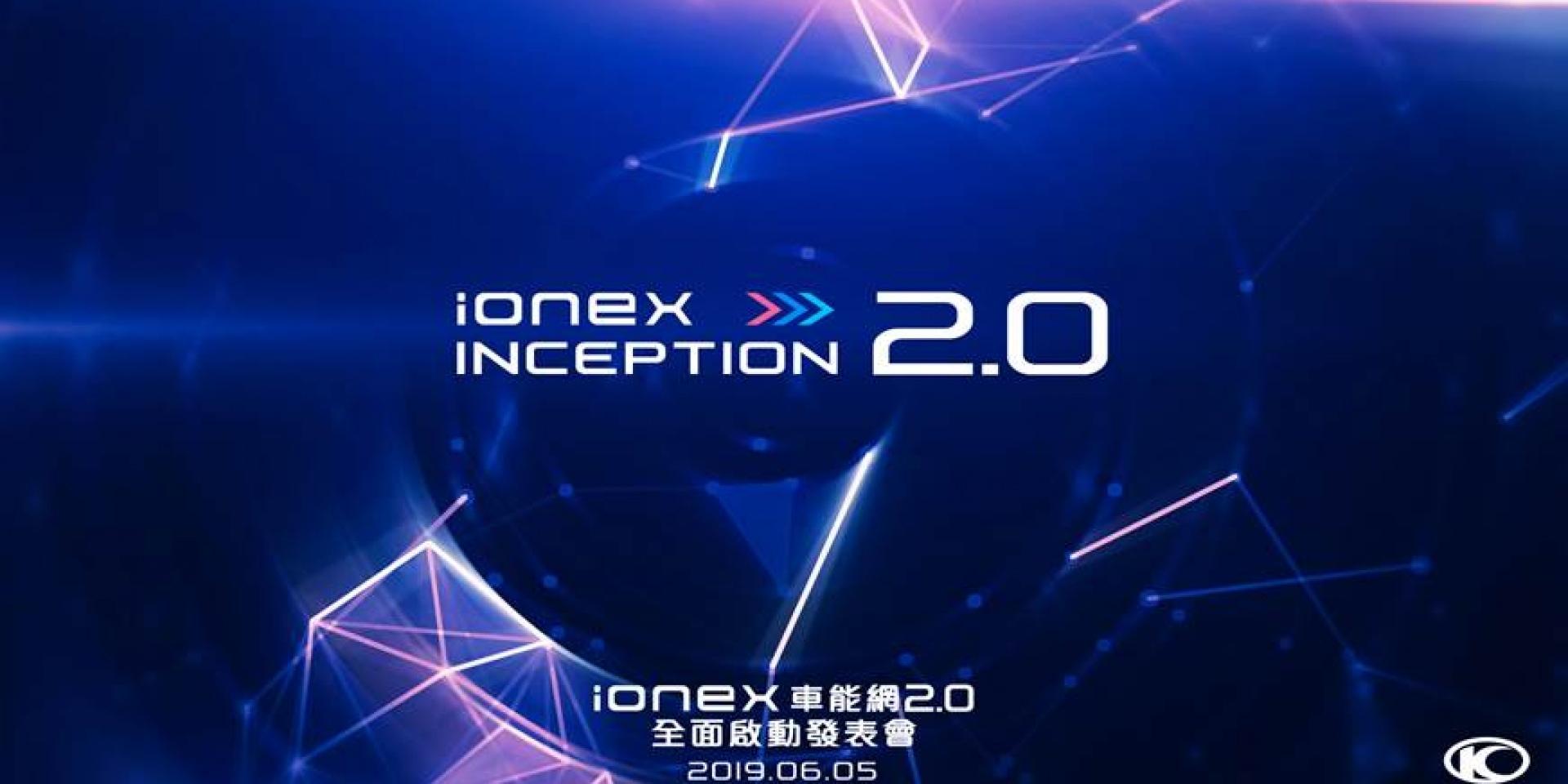 KYMCO預告,IONEX車能網2.0,6/5 廠慶發表會登場