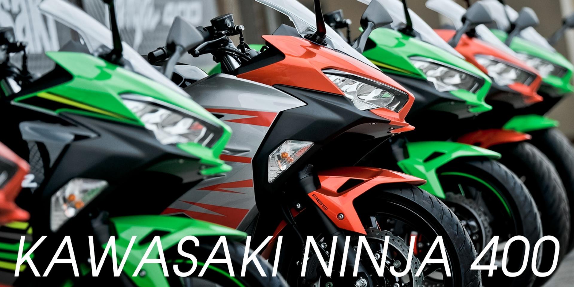 輕跑新勢力,KAWASAKI NINJA 400,震撼價279,000元正式發表