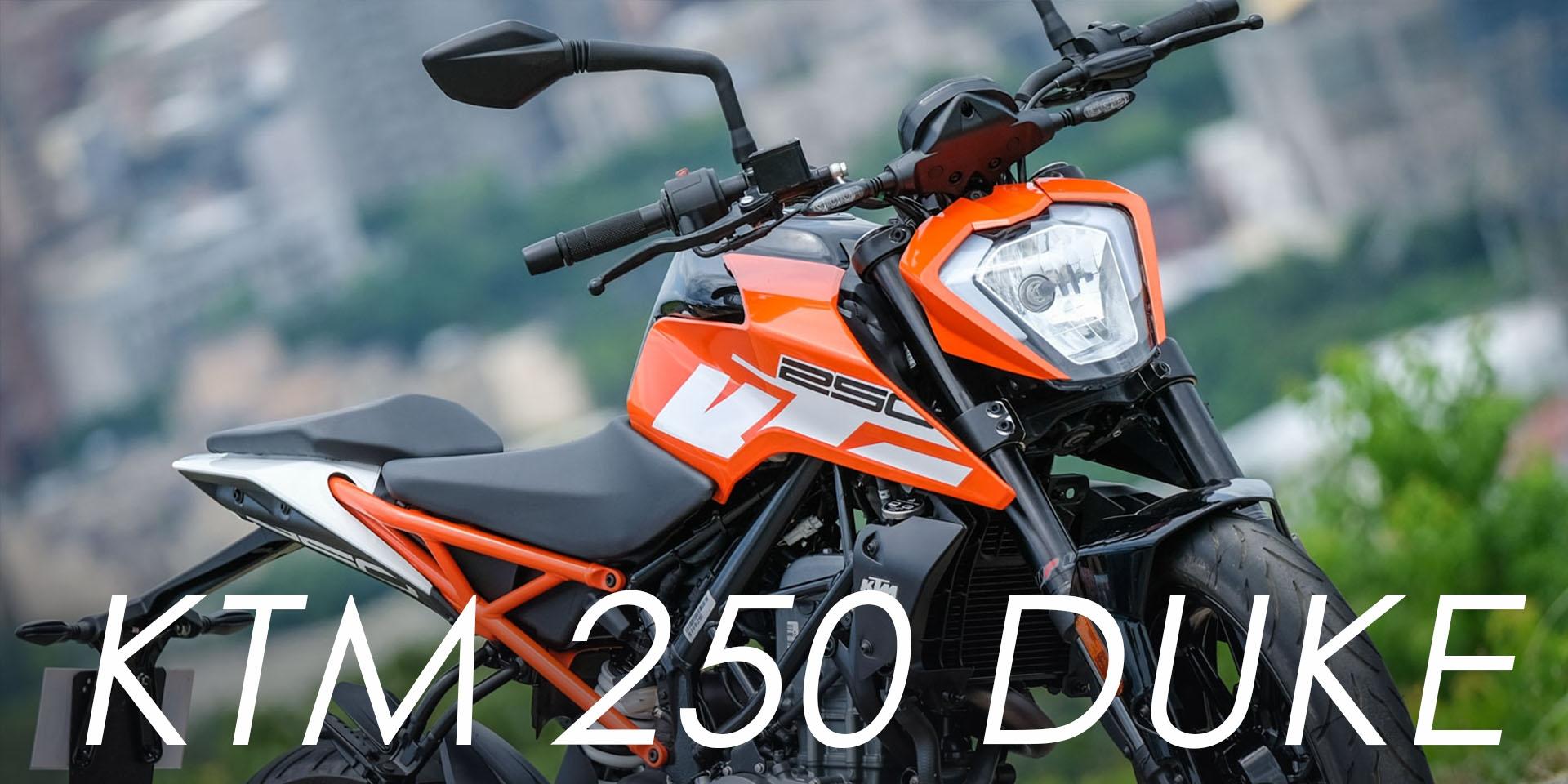 簡單的熱血,換檔樂趣十足。KTM 250 DUKE