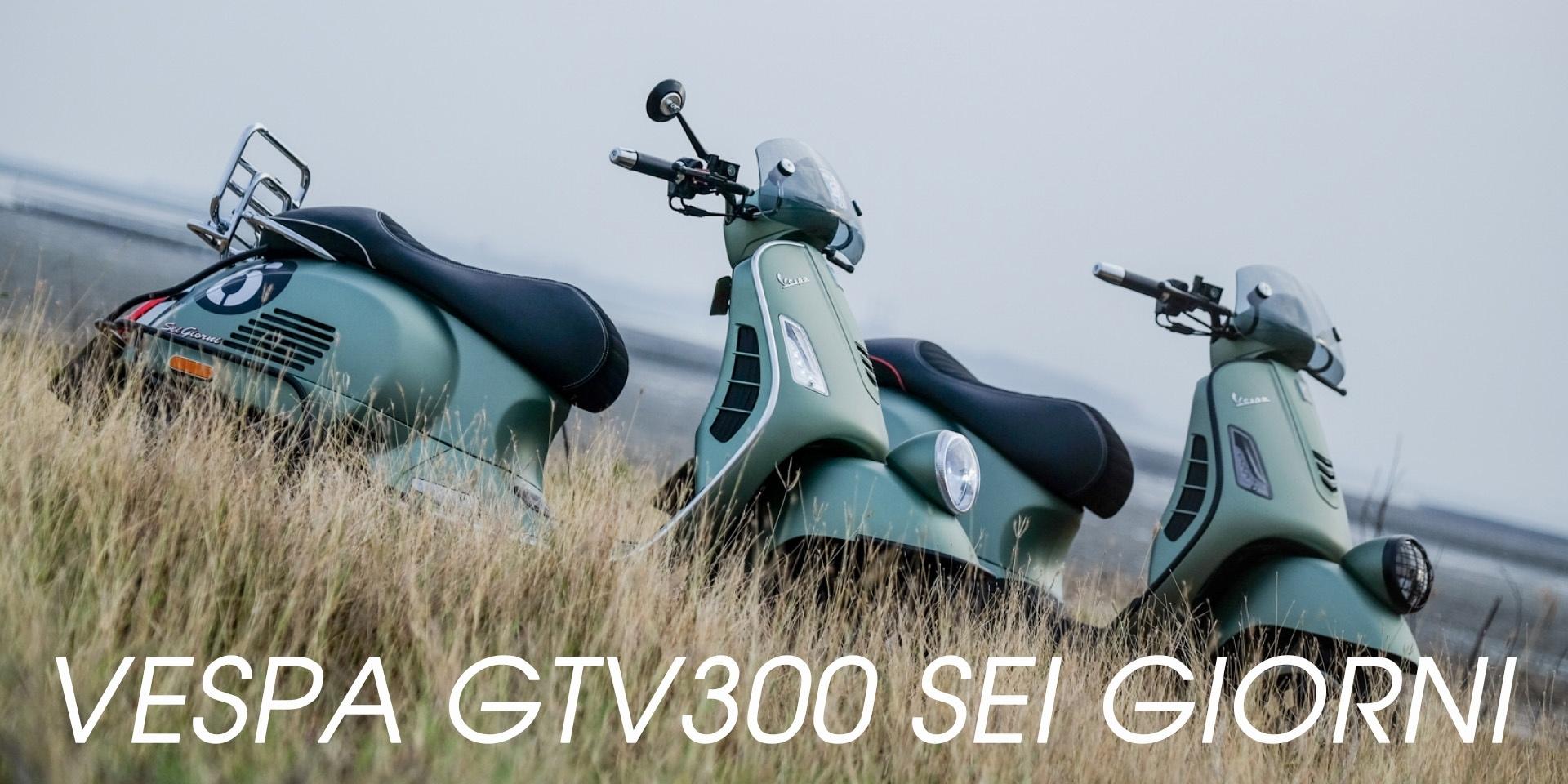 拉力賽九冠頭銜加持。Vespa GTV 300 Sei Giorni澎湖試乘會