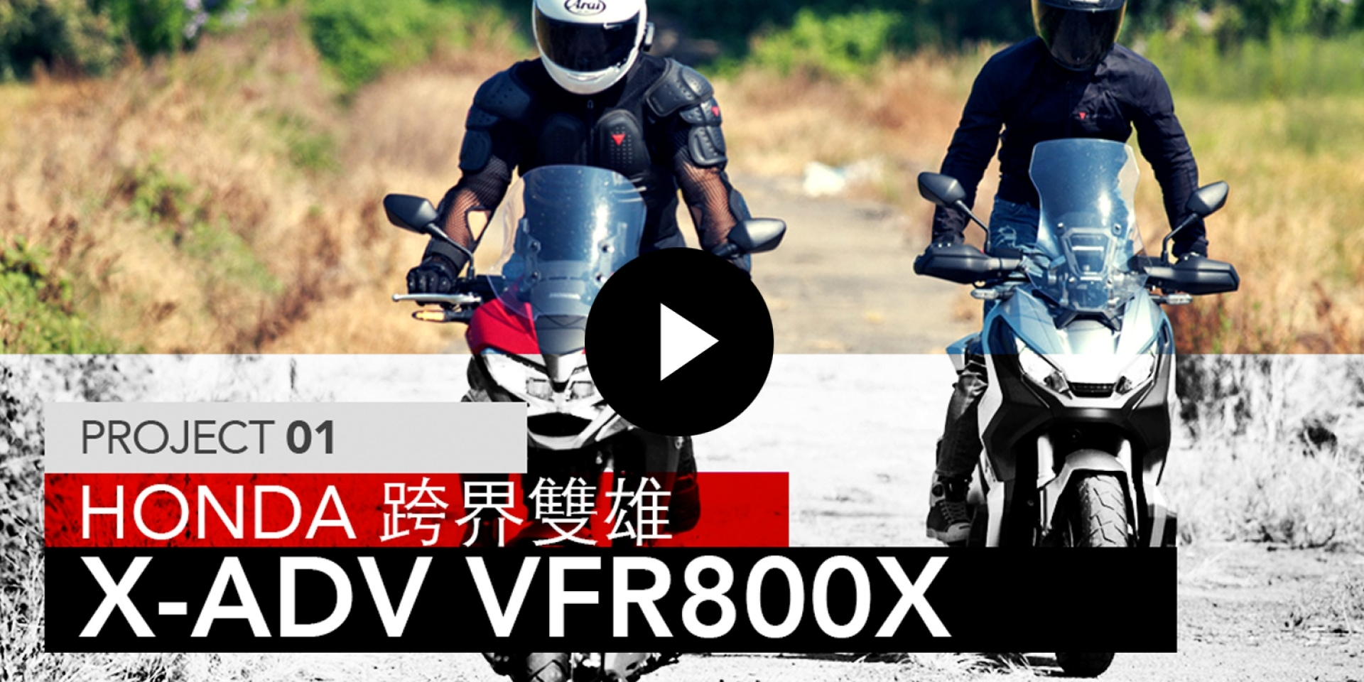 HONDA跨界雙雄,X-ADV、VFR800X / PROJECT 01