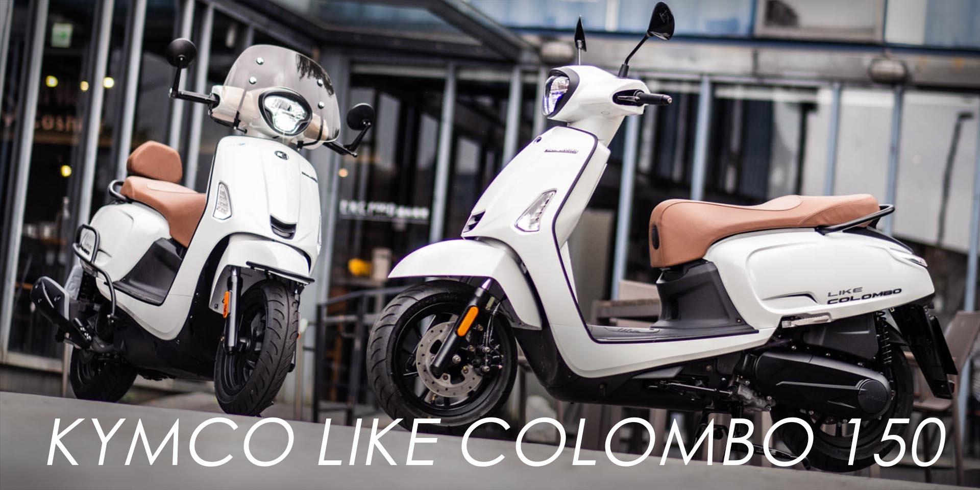有顏值又有性能!KYMCO LIKE COLOMBO 150 藏不住的運動靈魂