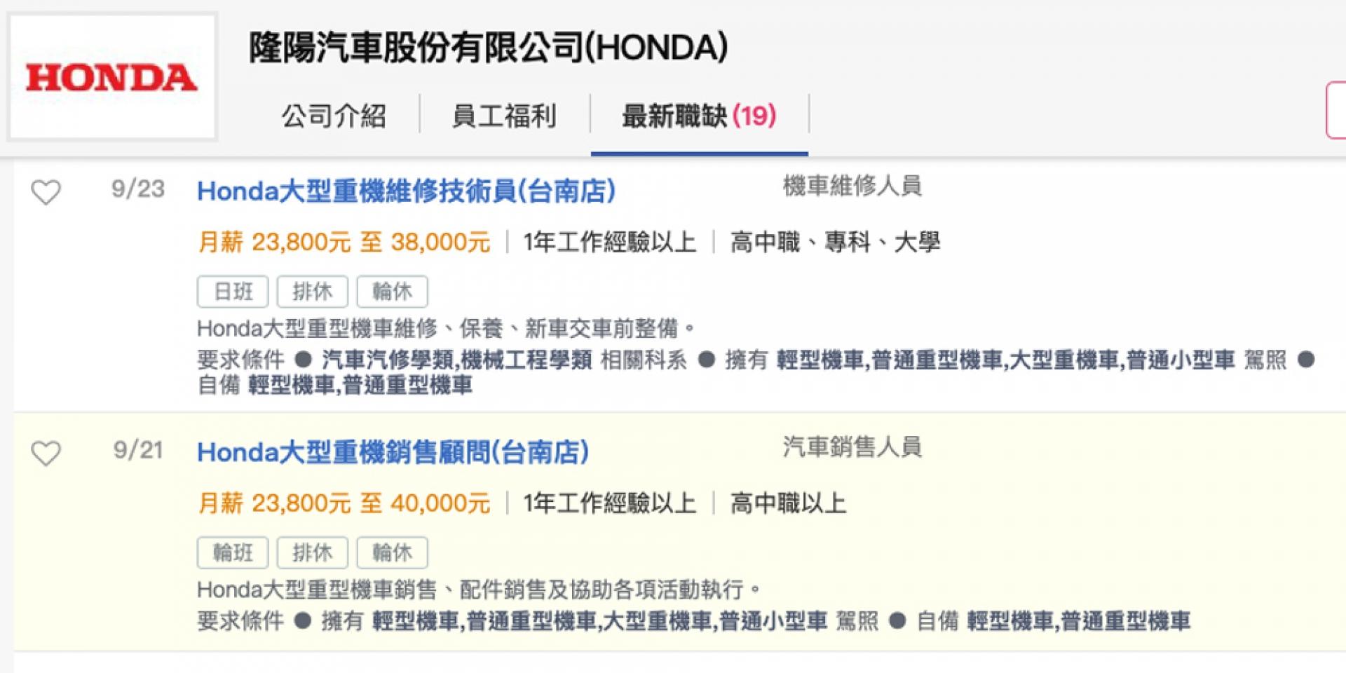 買車不用跑到高雄!HONDA Motorcycles進駐台南?徵才廣告曝光