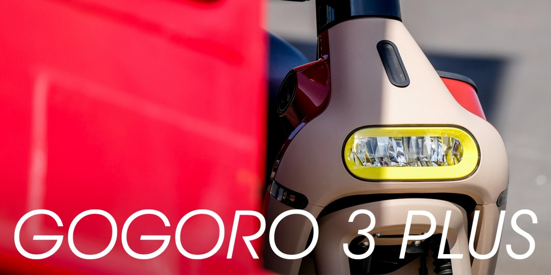 最像「摩托車」的Gogoro!拋下規格 擁抱實用的都會代步車。Gogoro 3 Plus