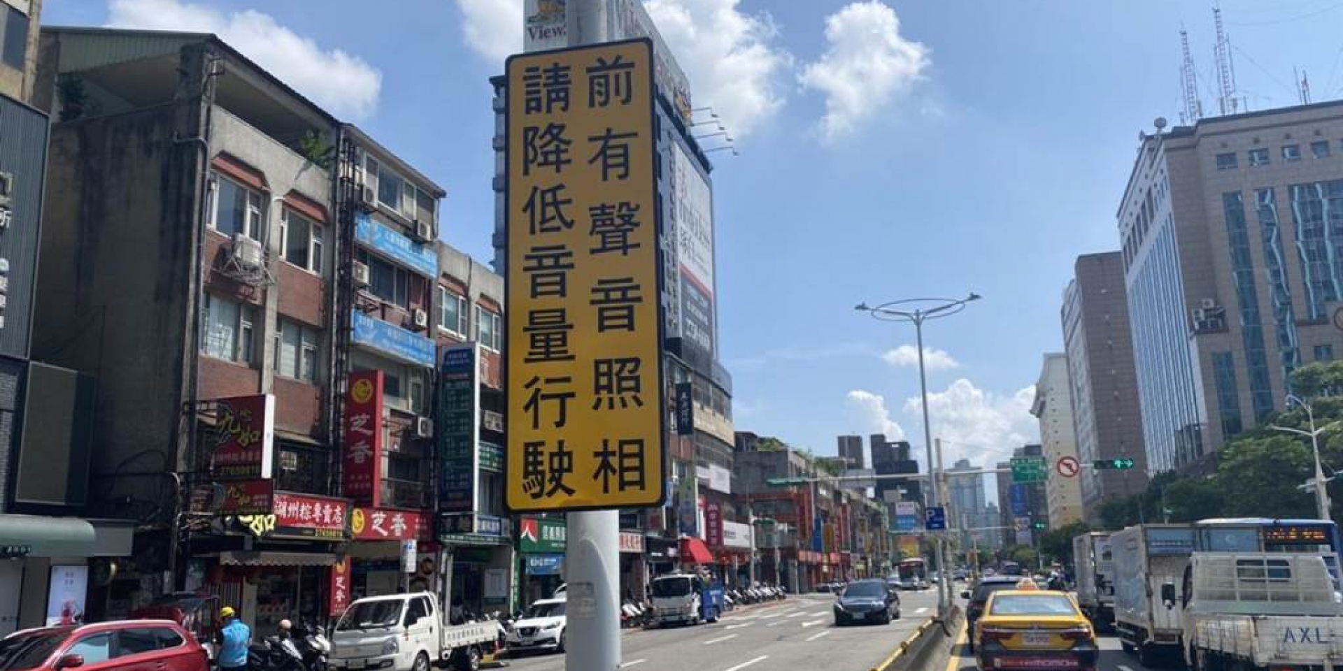 台北市「聲音照相」再添4處,佈網取締高噪音車輛 !