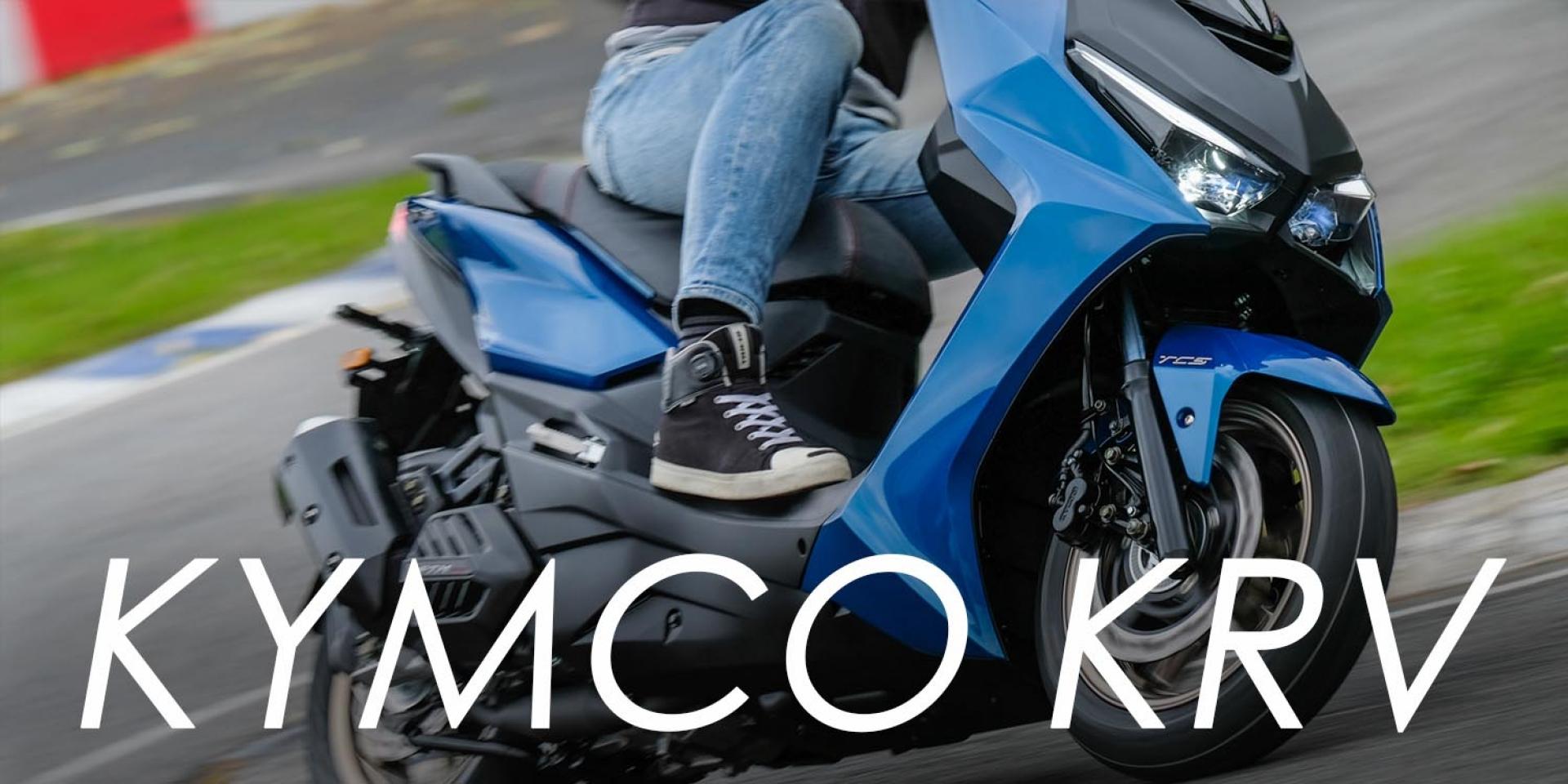 檔車般操控感受,速克達車款新境界KYMCO KRV賽道試乘
