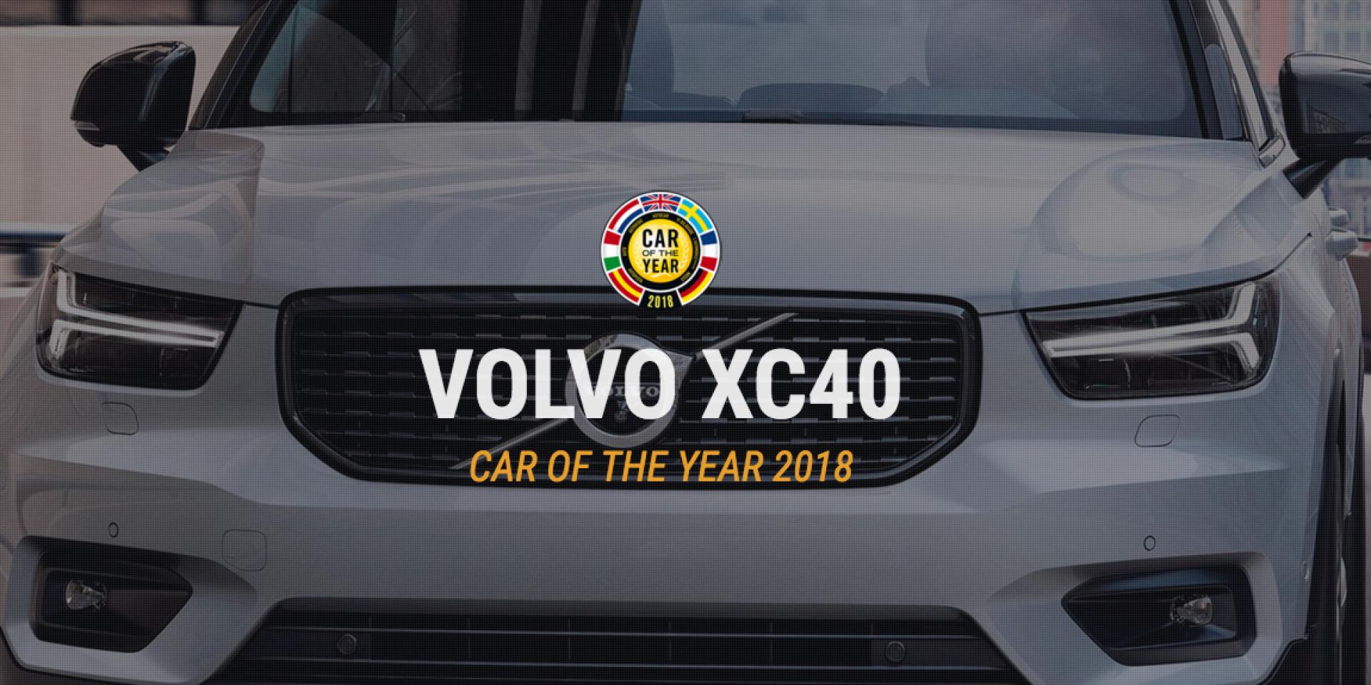超強實力傲視群雄,Volvo XC40榮獲歐洲年度風雲車寶座
