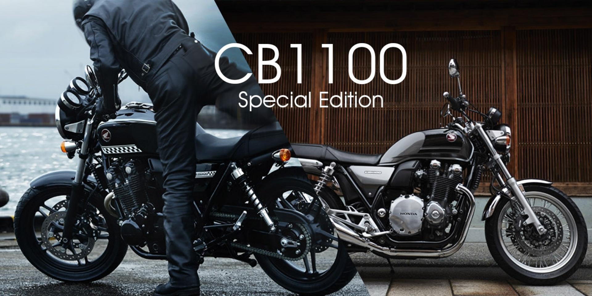 經典再進化。Honda CB1100 Special Edition 日臺同步發表(賞圖)