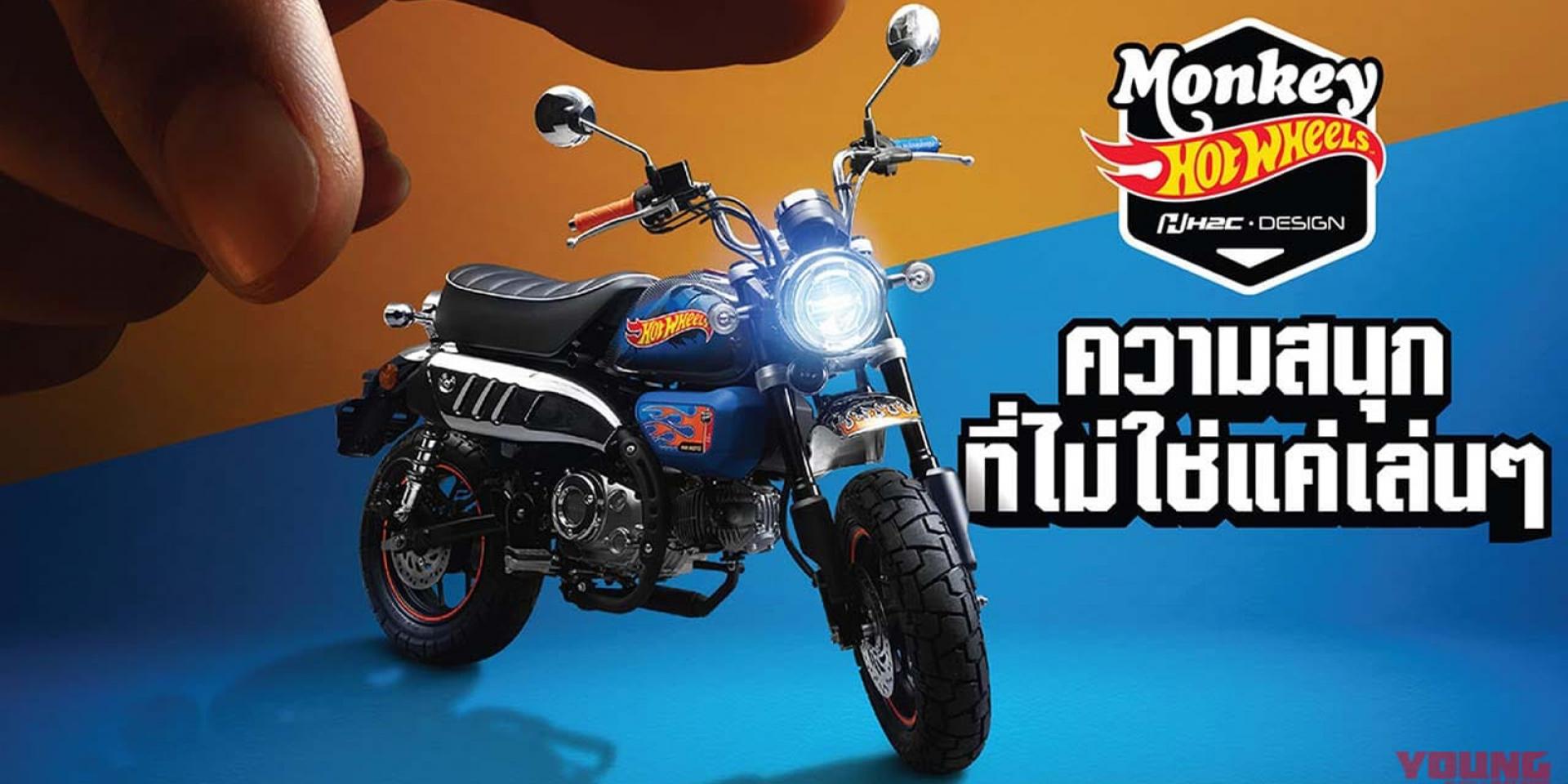 風火輪聯名款!HONDA Monkey 125 x Hot Wheels 風火輪特仕版 限量150台泰國發售