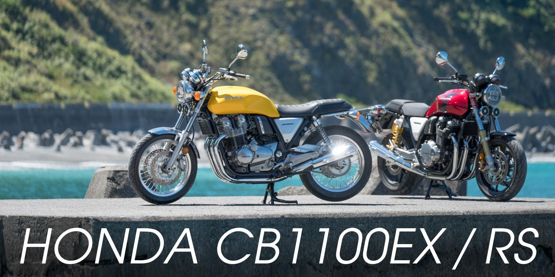 不褪色的經典雋永。HONDA CB1100EX/RS試乘報告