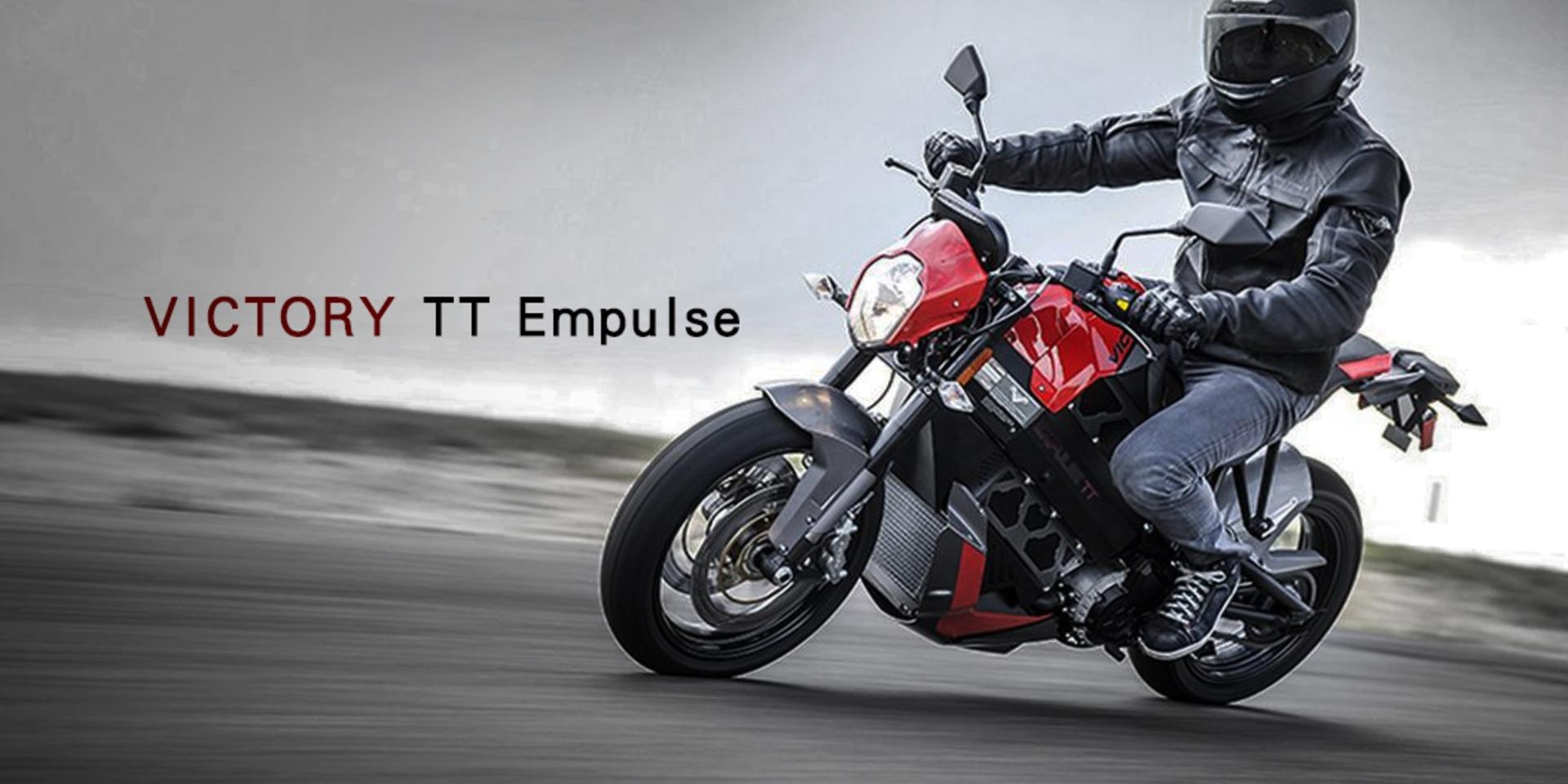 以運動為目標的電動車。Victory Empulse TT