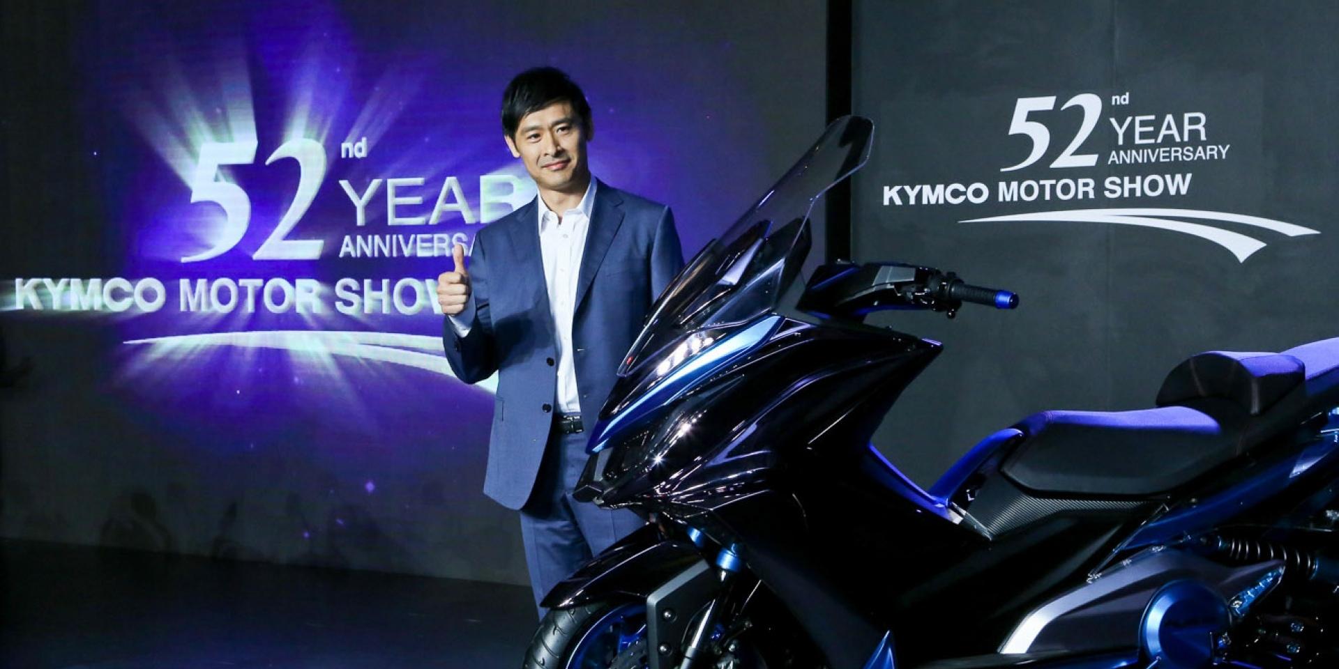官方新聞稿。KYMCO 52周年慶暨KYMCO Motor Show全明星發表會