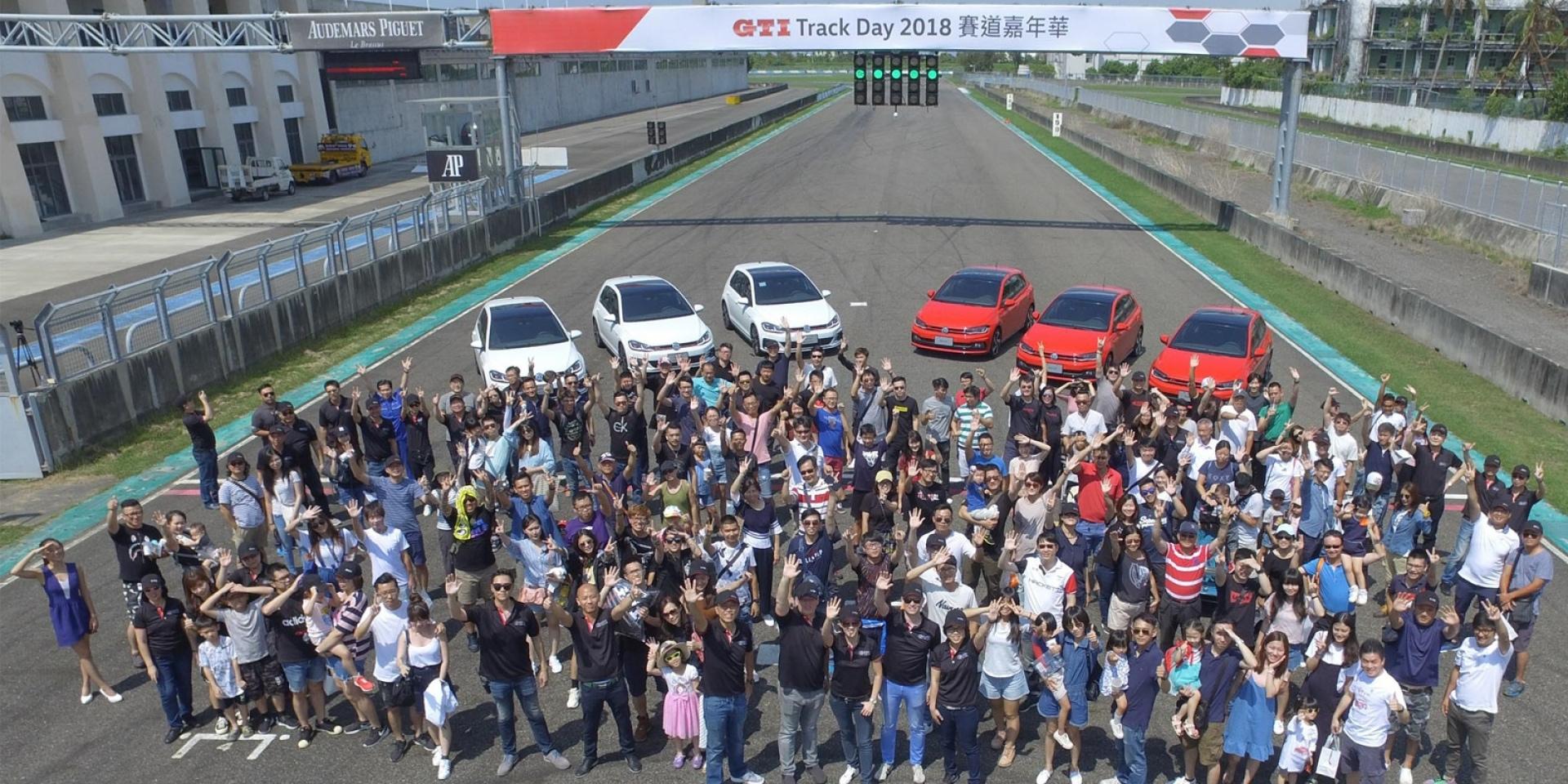 官方新聞稿。台灣福斯汽車盛大舉辦GTI Track Day 2018賽道嘉年華