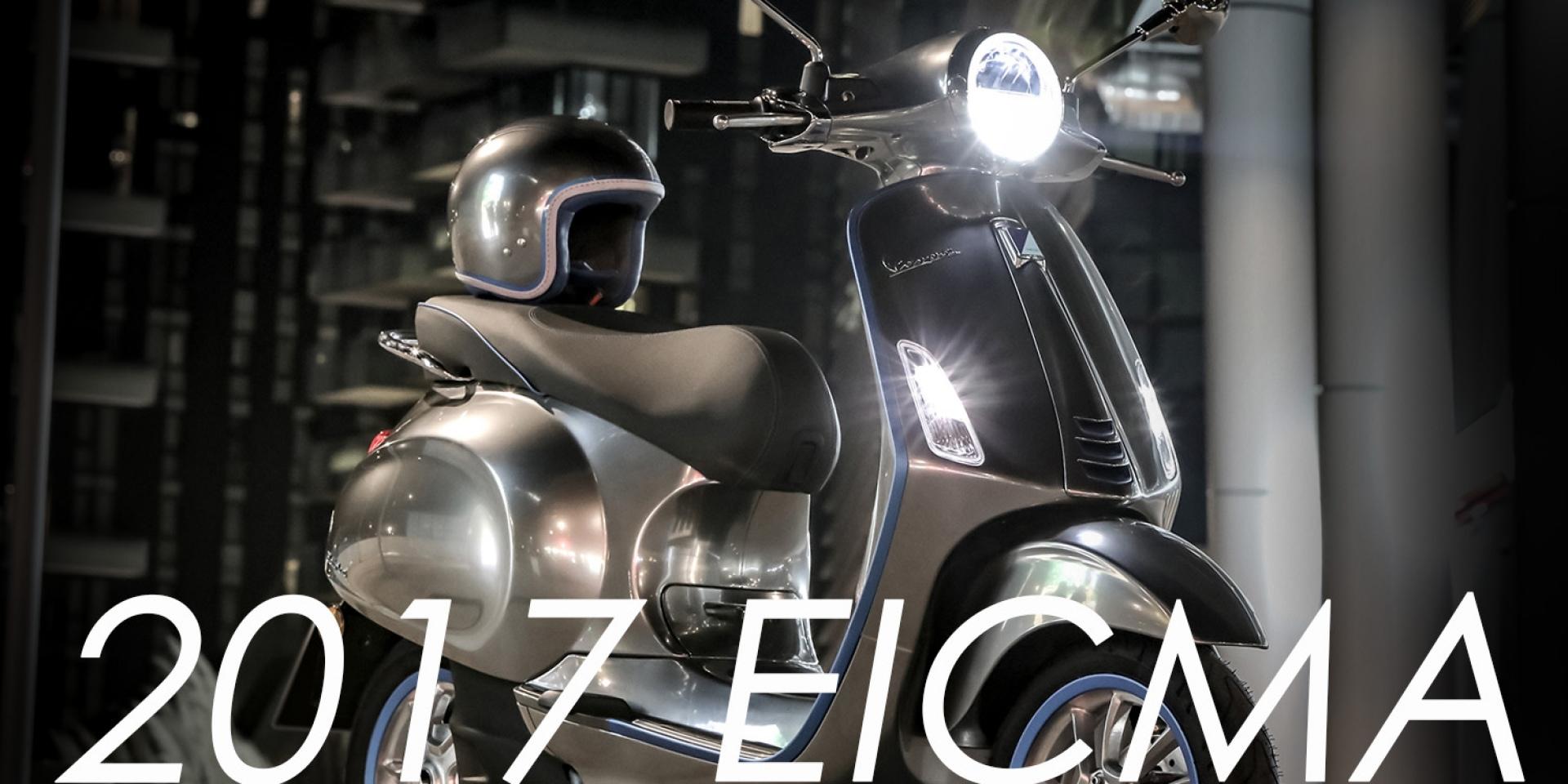 2017米蘭車展。Vespa Elettrica電動車正式量產