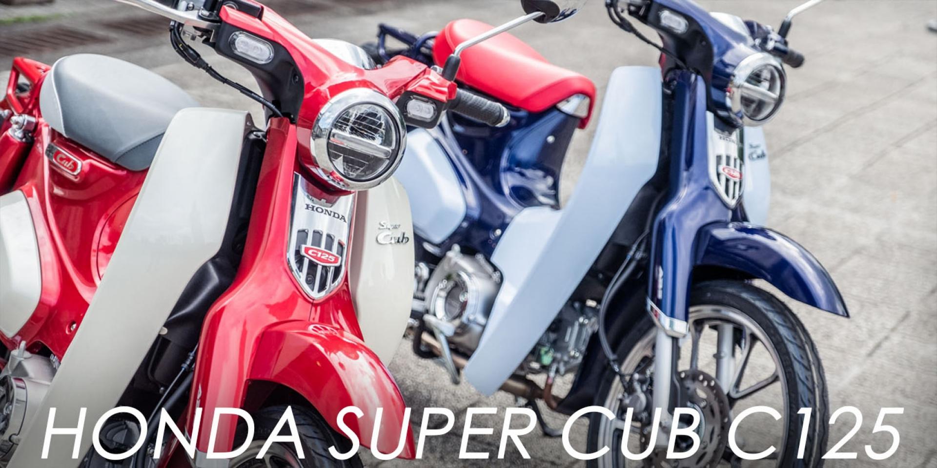 質感超進化 輕鬆享受經典車。HONDA SUPER CUB C125