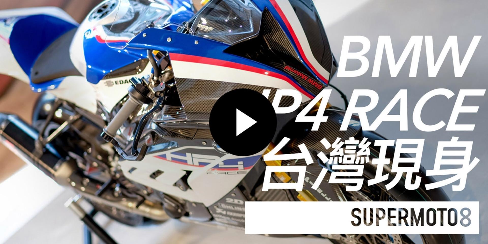 BMW HP4 RACE台灣現身