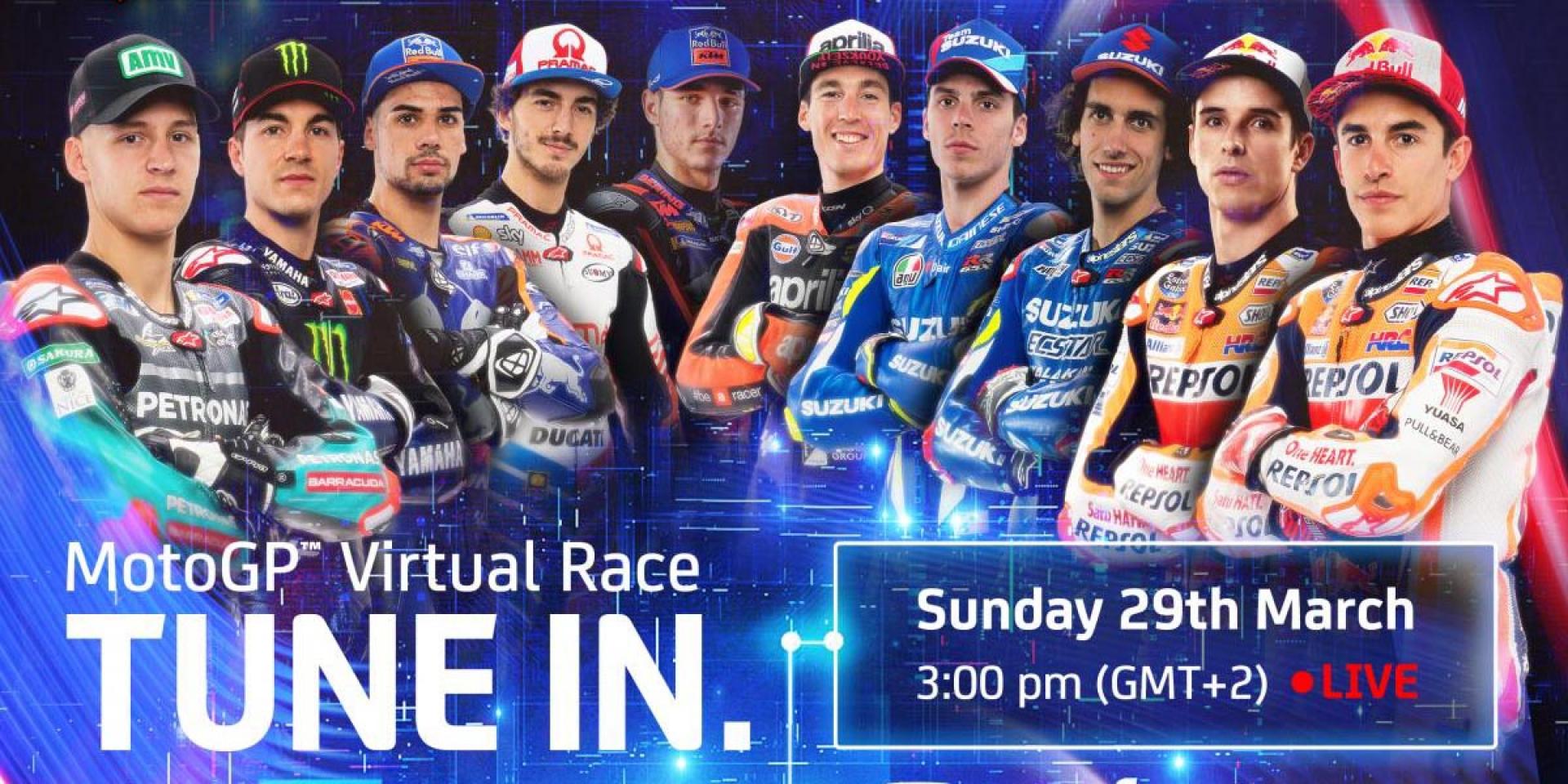 MotoGP 2020 虛擬大獎賽 轉播時間