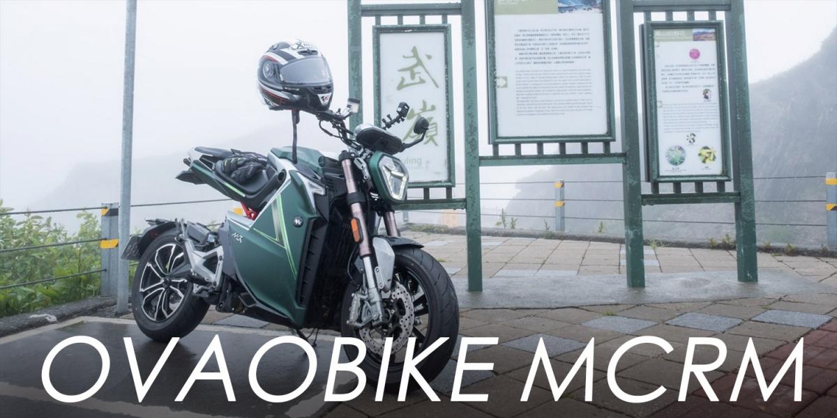 ovaobike MCRM檔車外型電動車 極速135 km/h!不充電挑戰公路最高點「武嶺」