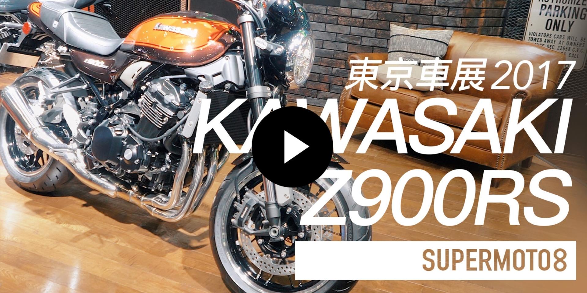 東京車展。KAWASAKI Z900RS
