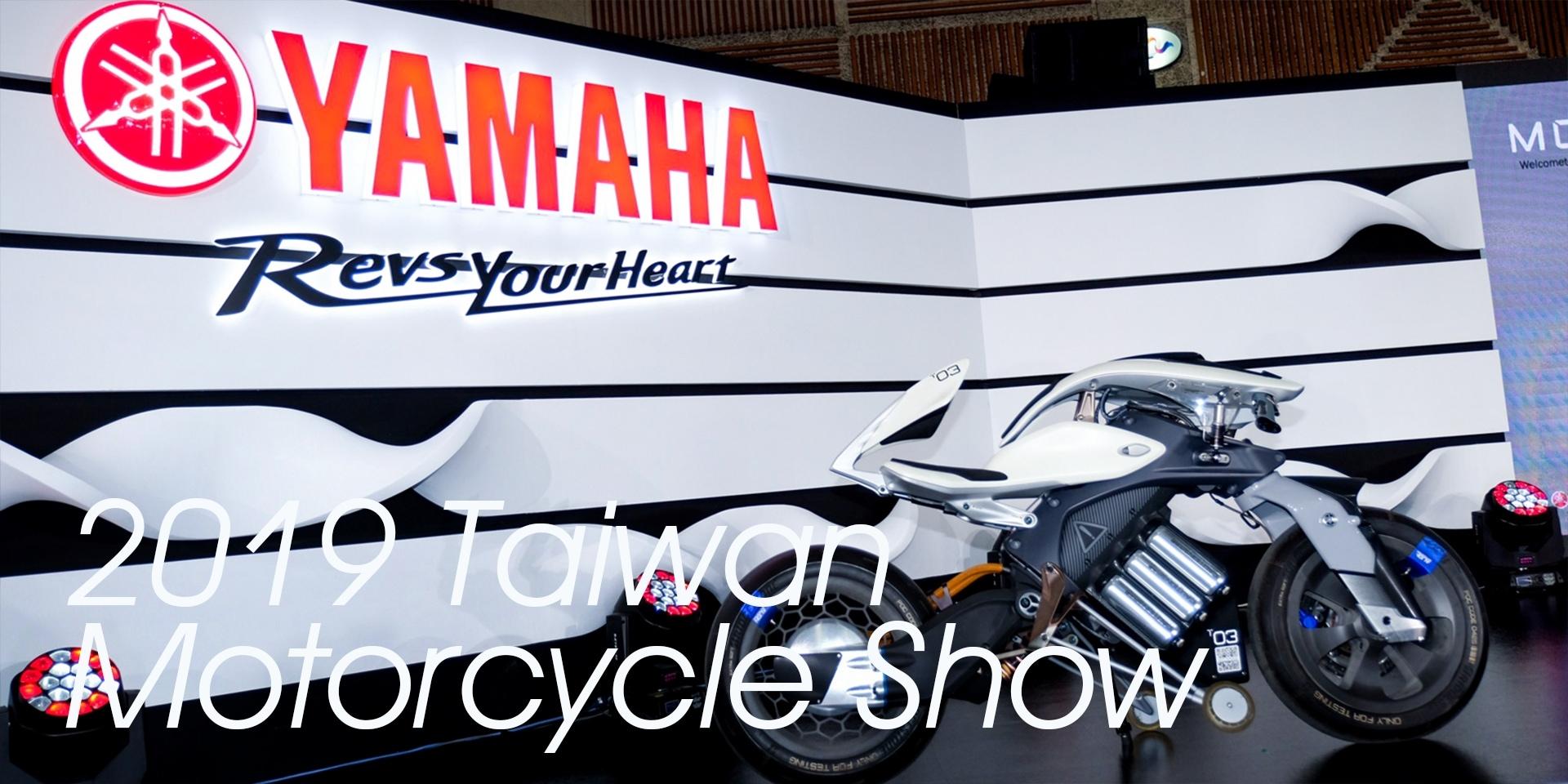 2019國際重型機車展。MOTOROiD首次登台、MotoGP廠車、市售全機種亮相,YAMAHA展區介紹