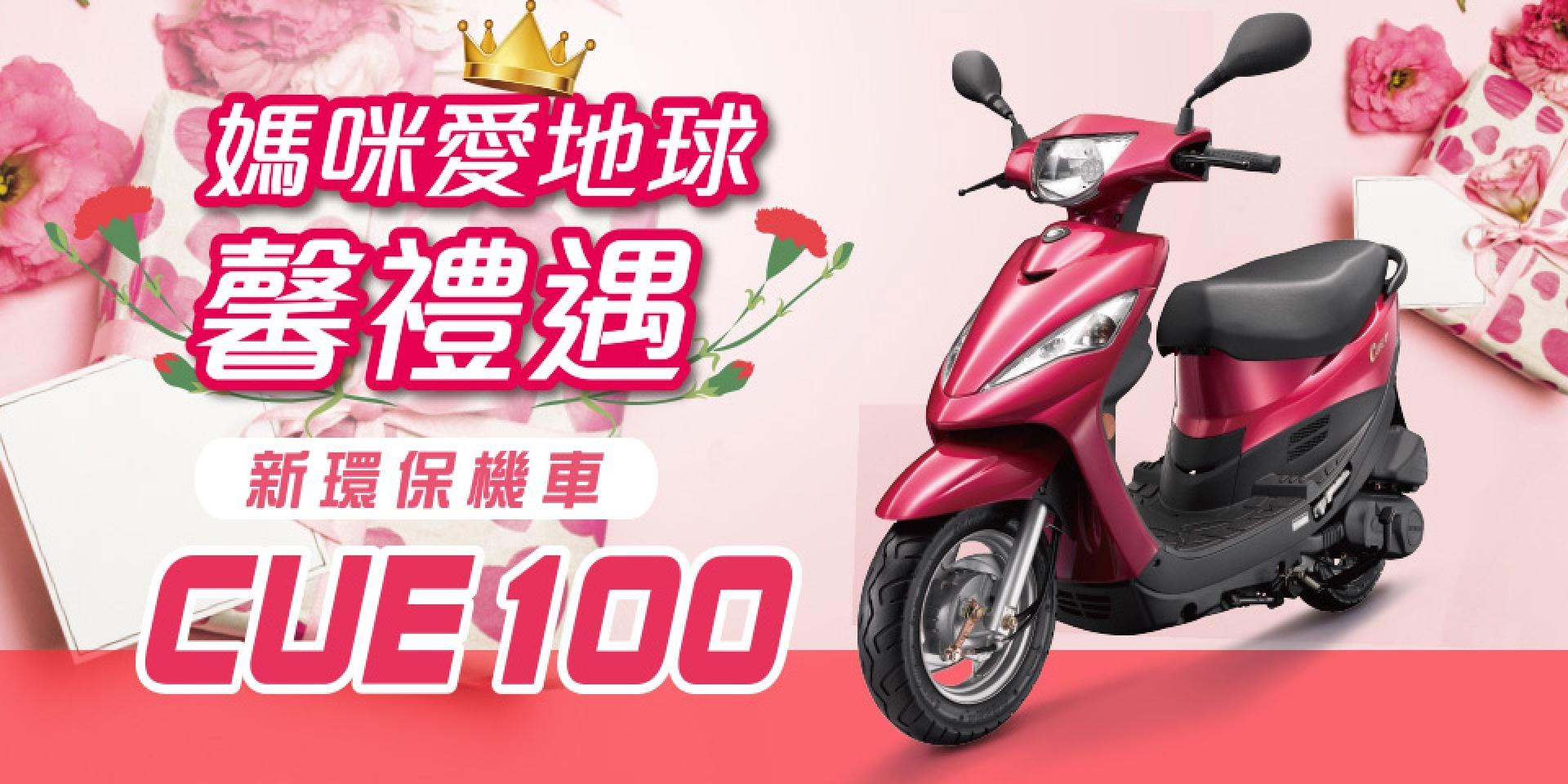 官方新聞稿。KYMCO Ionex電動車優惠開跑,Nice100EV 只要30,800元起,Cue 100最低汰舊換新價只要39,200元!