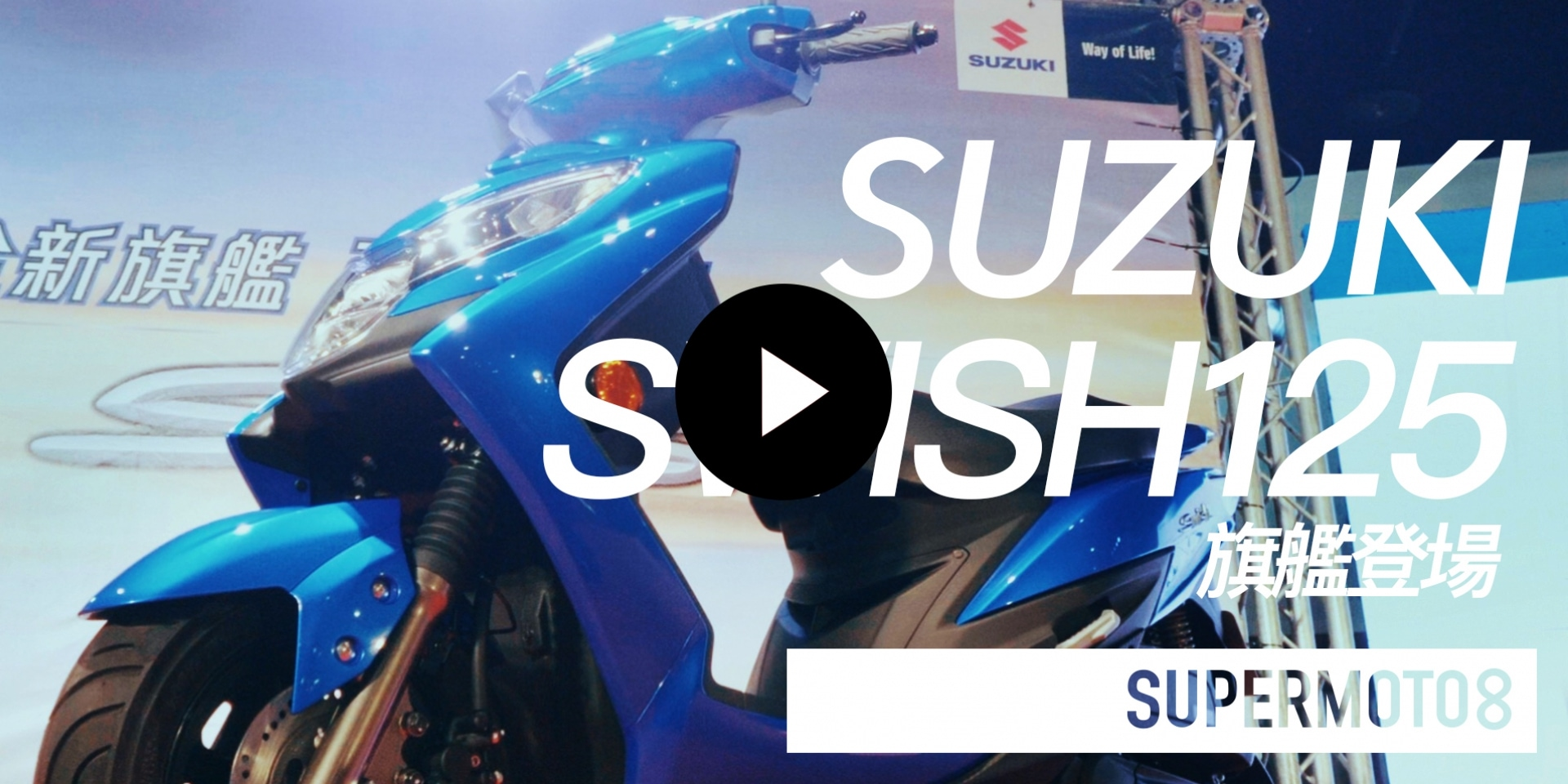 SUZUKI SWISH125旗艦登場