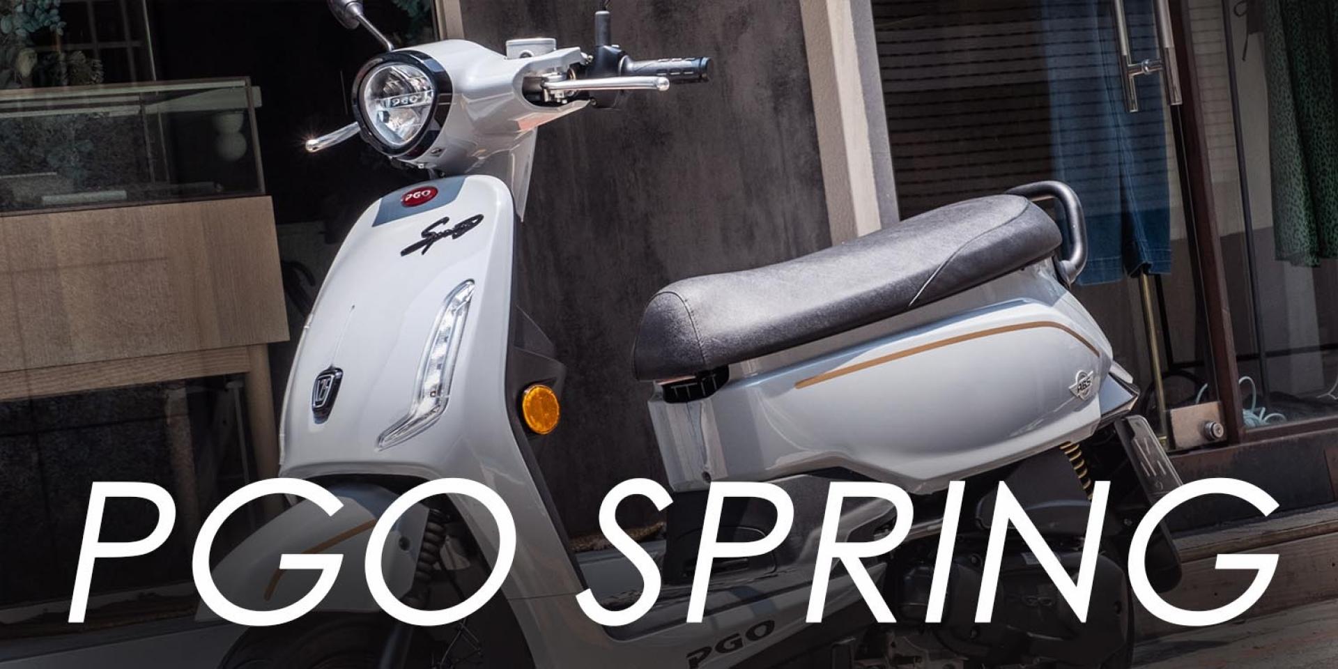 手機APP連線 同級唯一油冷引擎!PGO Spring浪漫代步新選擇 建議售價7.8萬元起