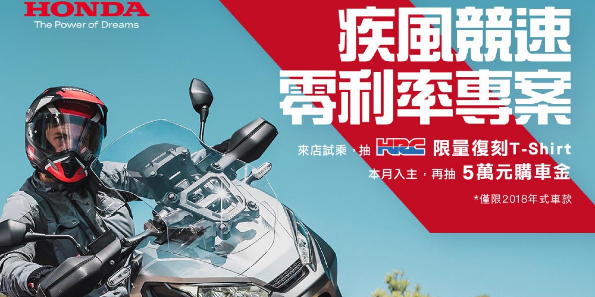 官方新聞稿。Honda Taiwan 2019 疾風競速 零利率購車專案  活動開跑