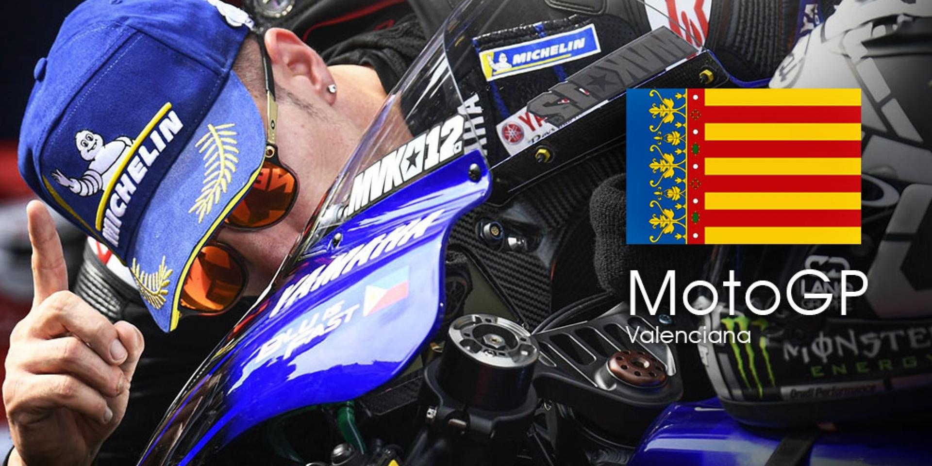 MotoGP 2019 瓦倫西亞站 轉播時間