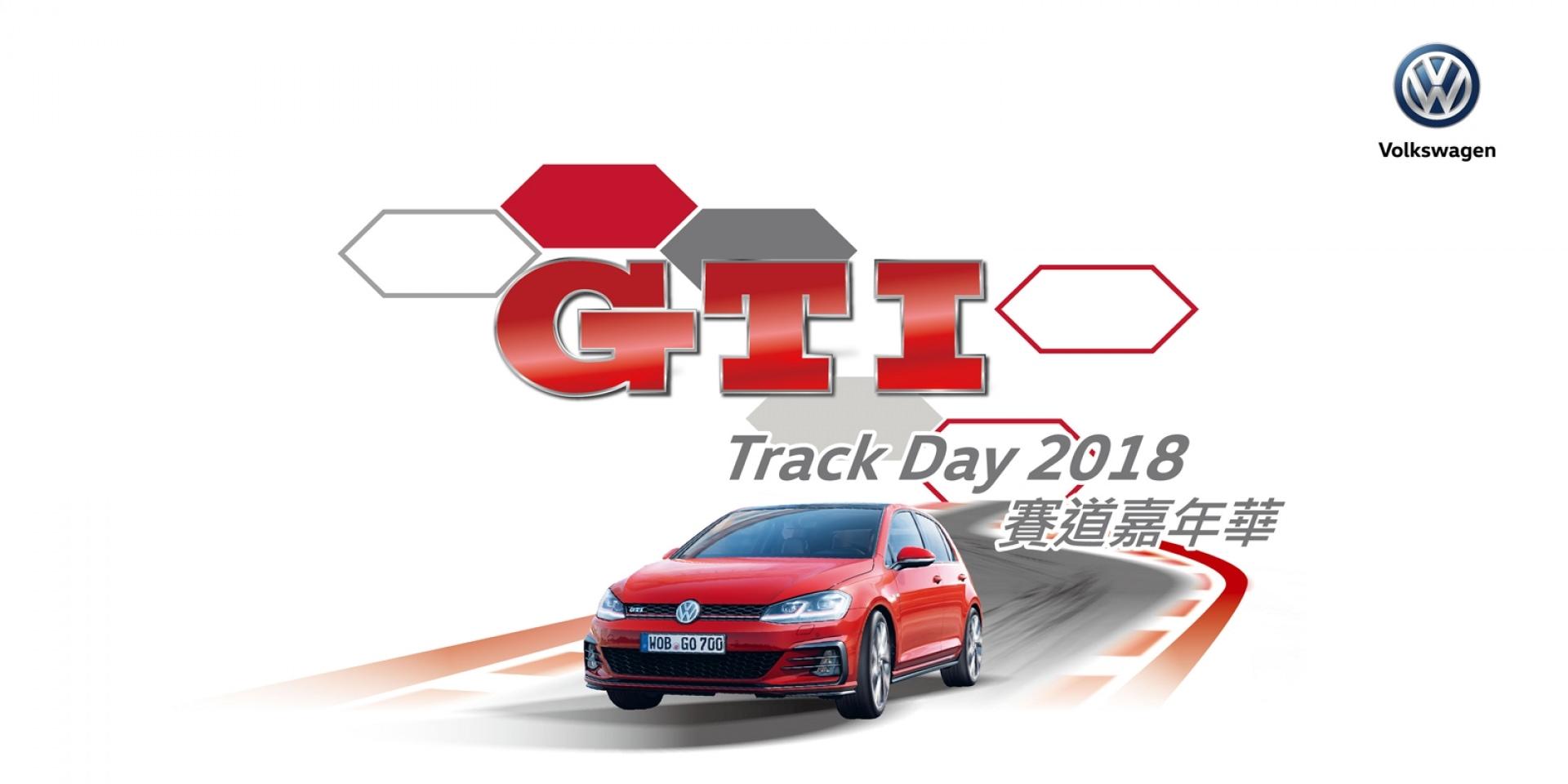 官方新聞稿。啟動熱血駕馭基因!Volkswagen GTI Track Day 2018賽道嘉年華