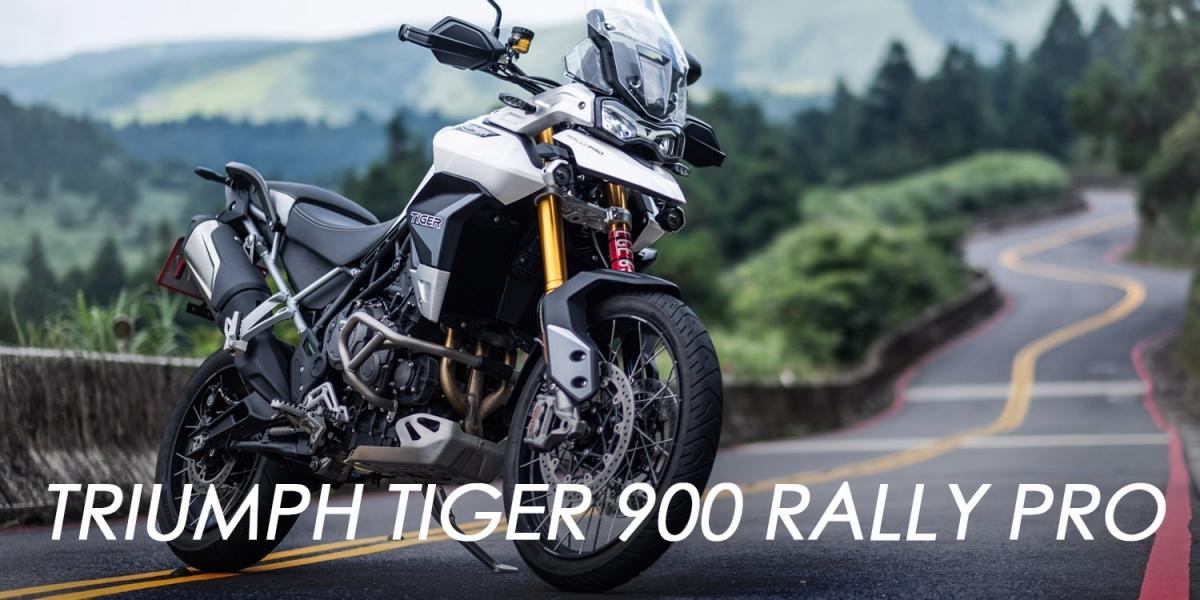 英倫三缸拉力虎!TRIUMPH TIGER 900 RALLY PRO