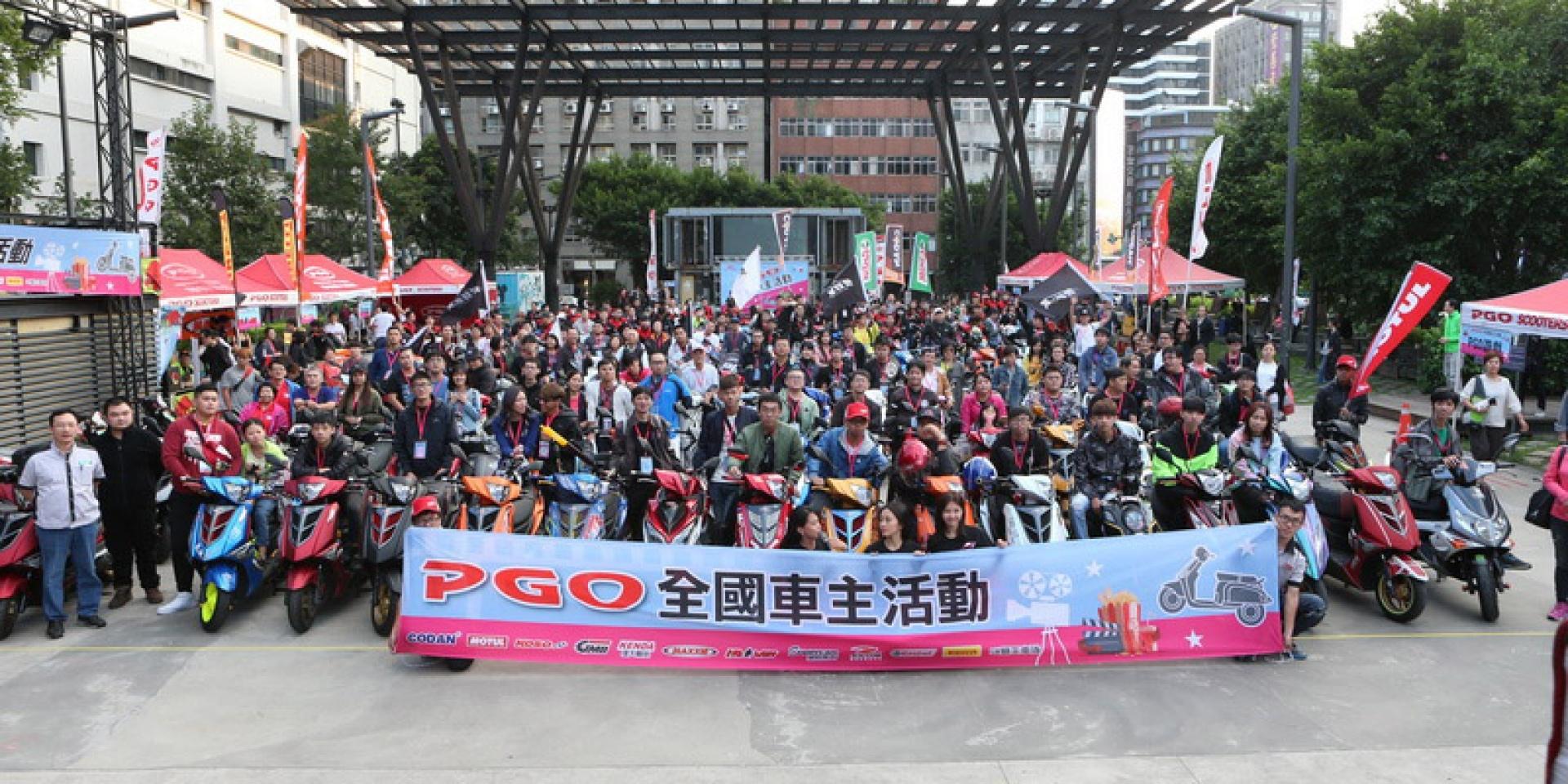 官方新聞稿。2017 『100% Passion』PGO車主大會師 最終場!!