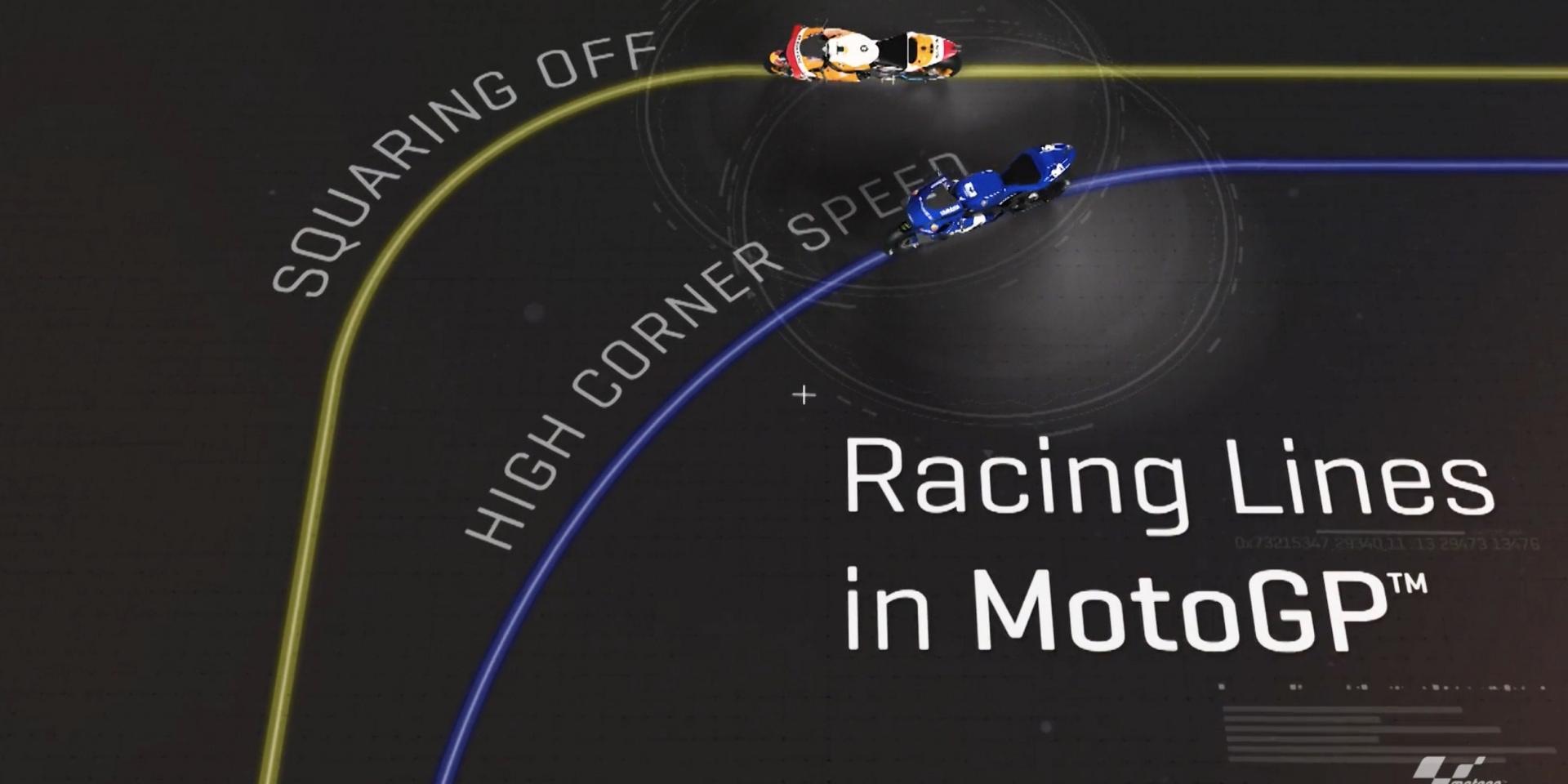 騎乘技巧|走弧線還是折角呢?MotoGP賽車路線差異大解密!