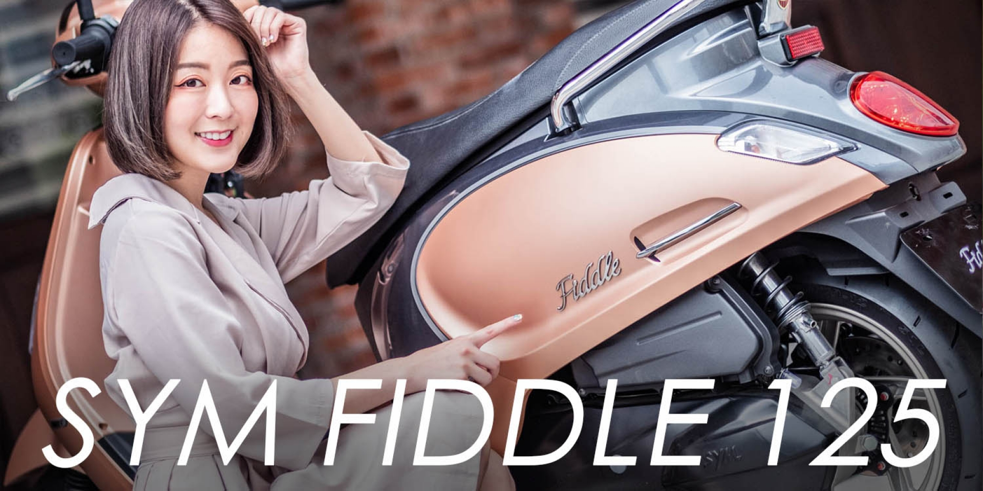 跟你想的不一樣 好料滿載都會美車!SYM Fiddle 125