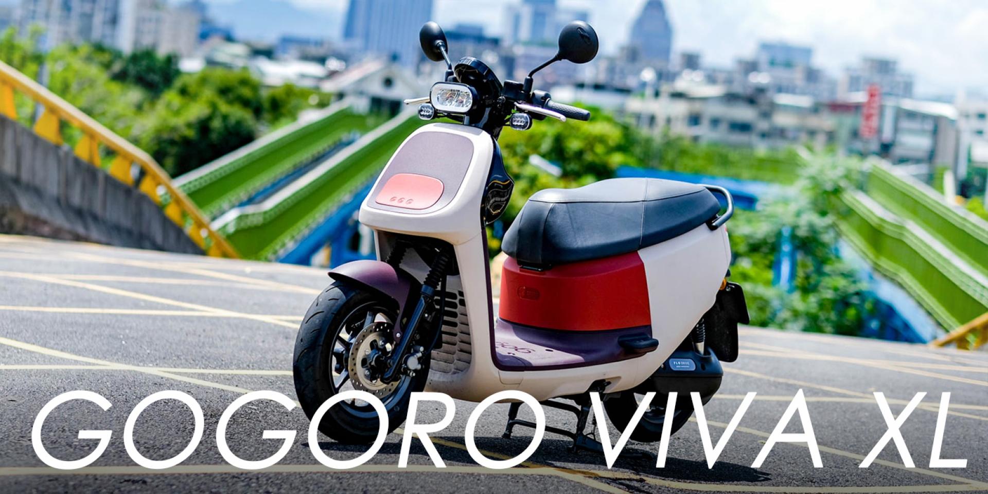 寬敞舒適、實用滿點的家用車!Gogoro VIVA XL 試乘體驗