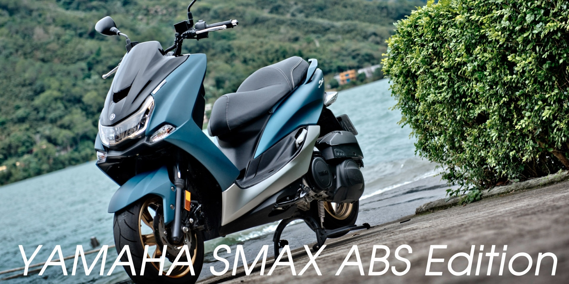 科技/安全雙升級YAMAHA SMAX ABS Edition
