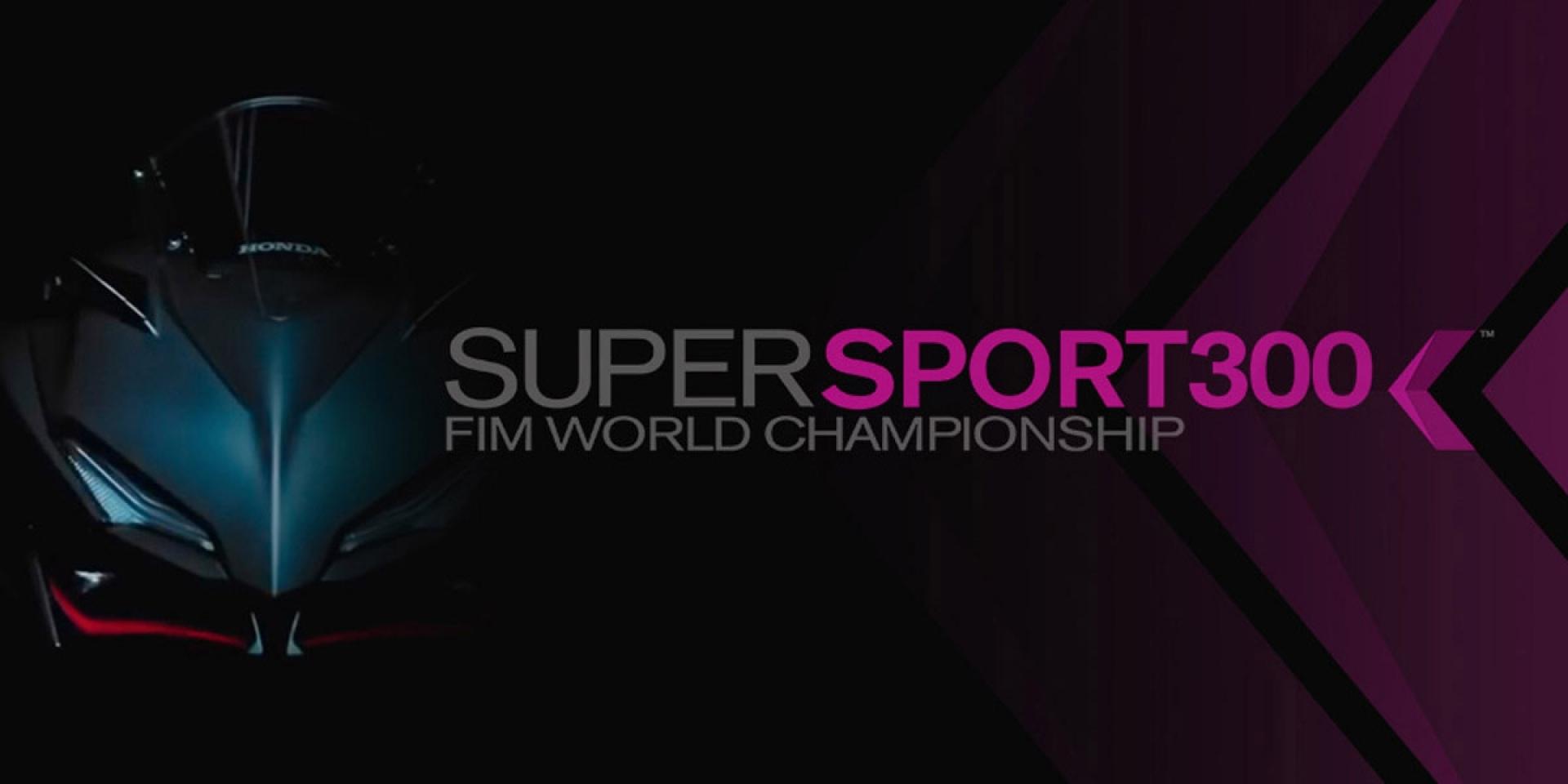 2017年WorldSBK 將加開SuperSport300組!
