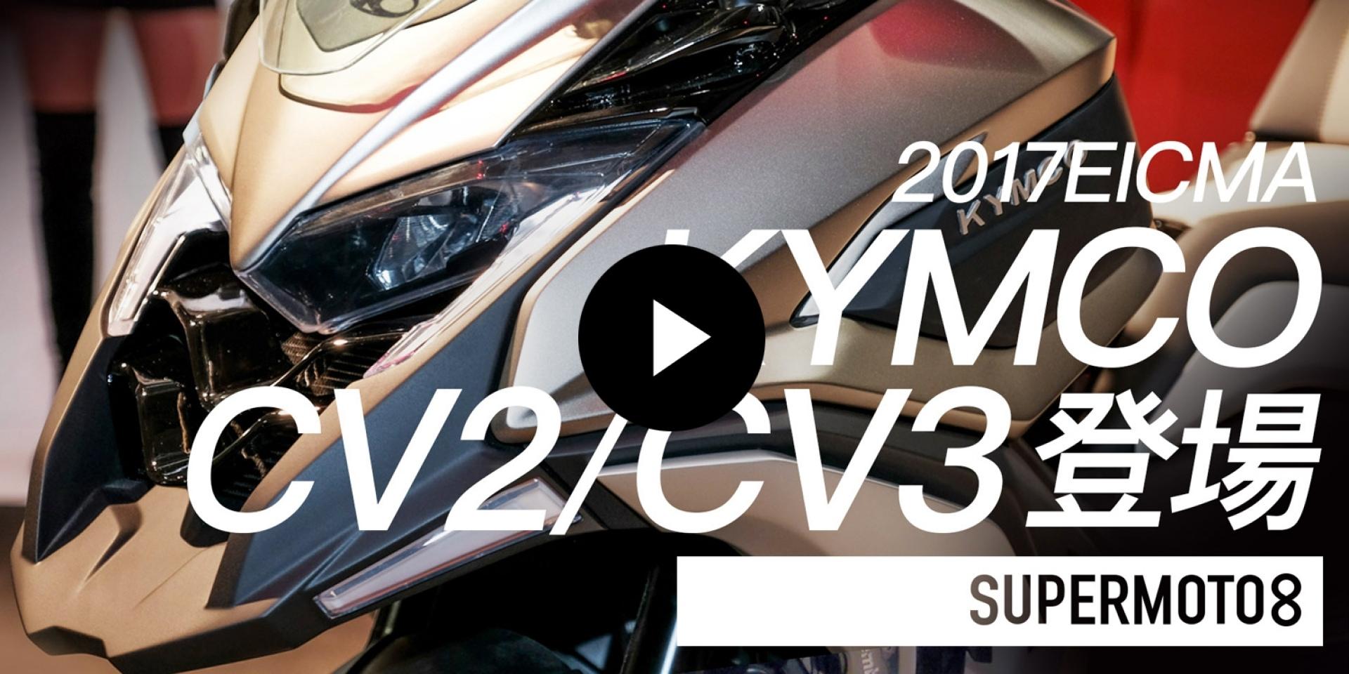 米蘭車展。KYMCO CV2/CV3
