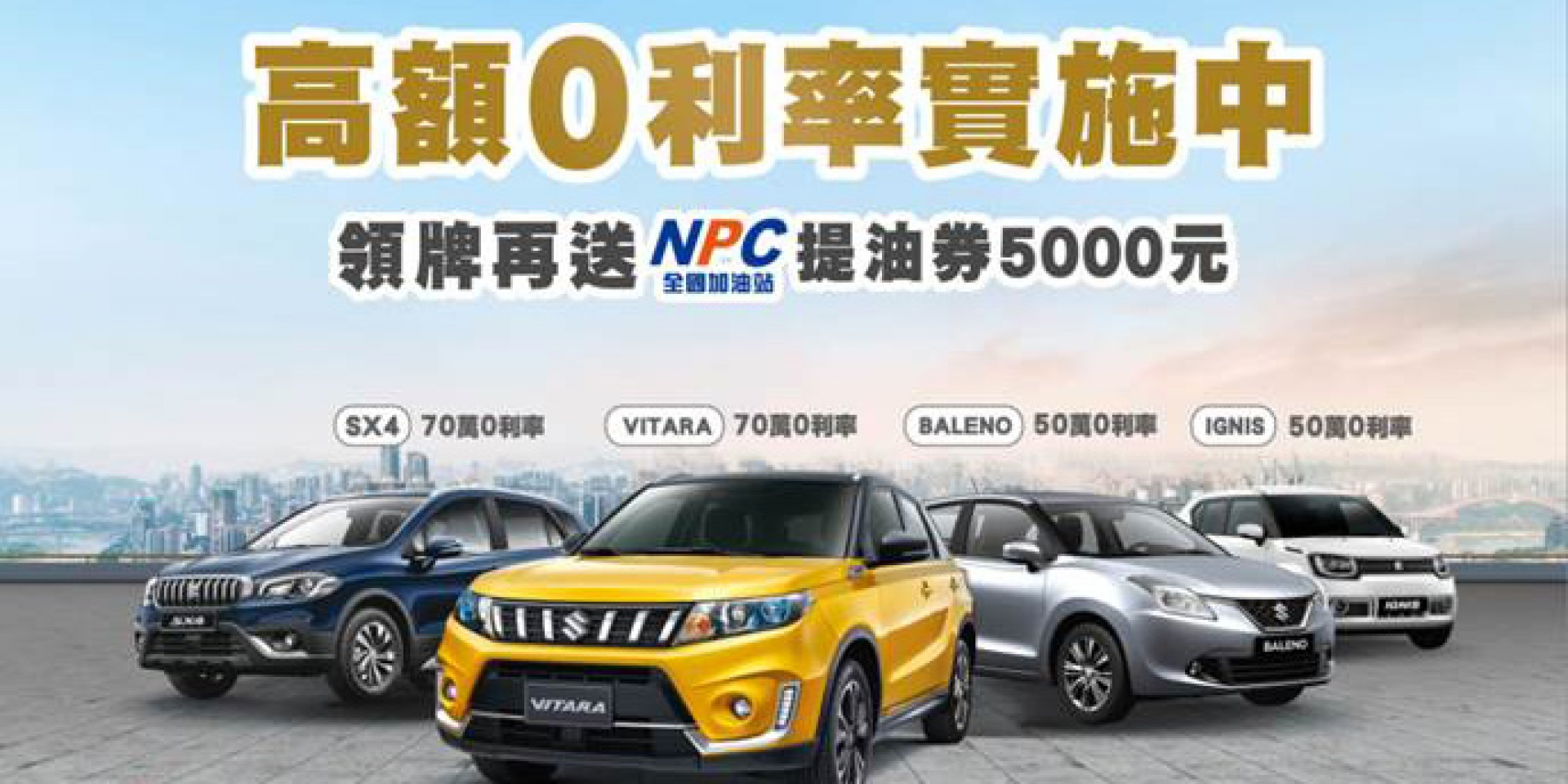 官方新聞稿。SUZUKI雙喜臨門賀新春  購車即享高額0利率,領牌再送5千元加油金