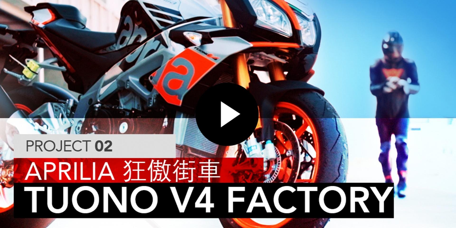Aprilia 狂傲街車 2016 Tuono 1100 V4 Factory / PROJECT 02