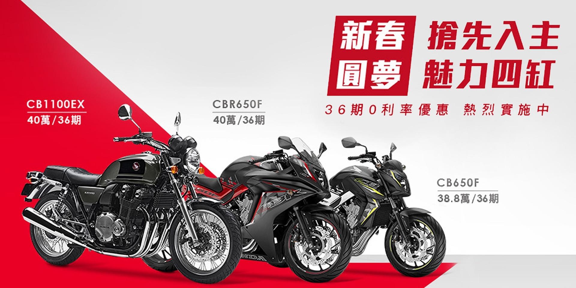 官方新聞。Honda CB650F、CBR650F、CB1100EX 魅力四缸  36期零利率,本月限量實施中