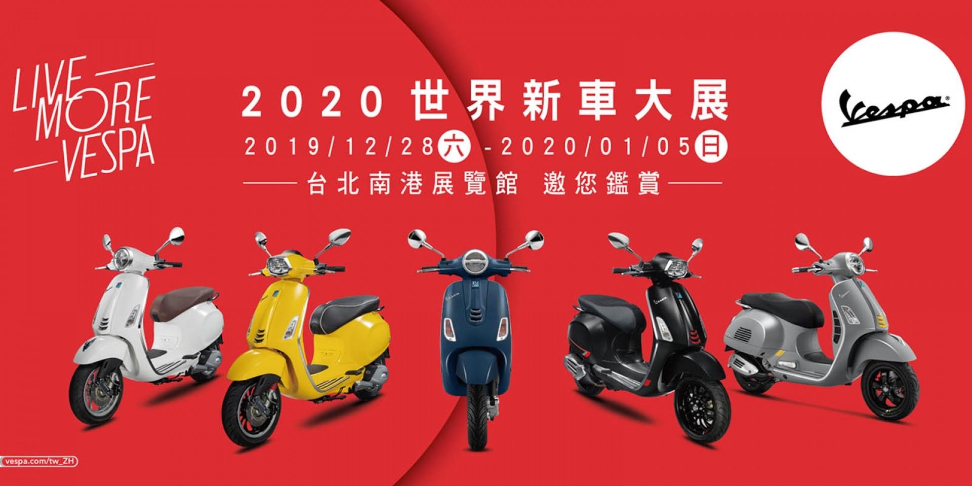 官方新聞稿。Vespa 2020世界新車大展 購車優惠提前開跑 LX 125 FL迎好年車展優惠價 NT$94,900元起
