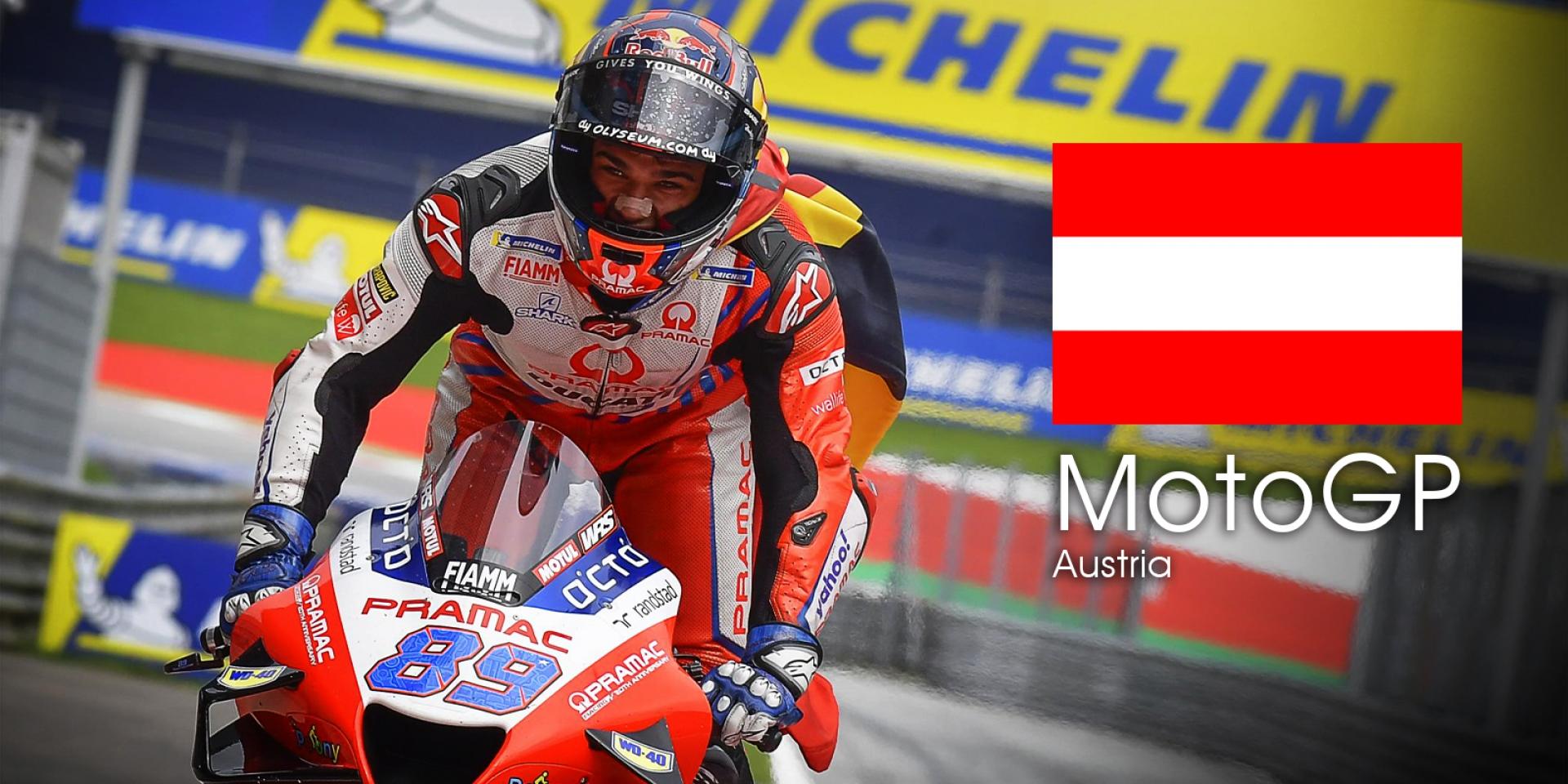 MotoGP 2021 奧地利站 轉播時間
