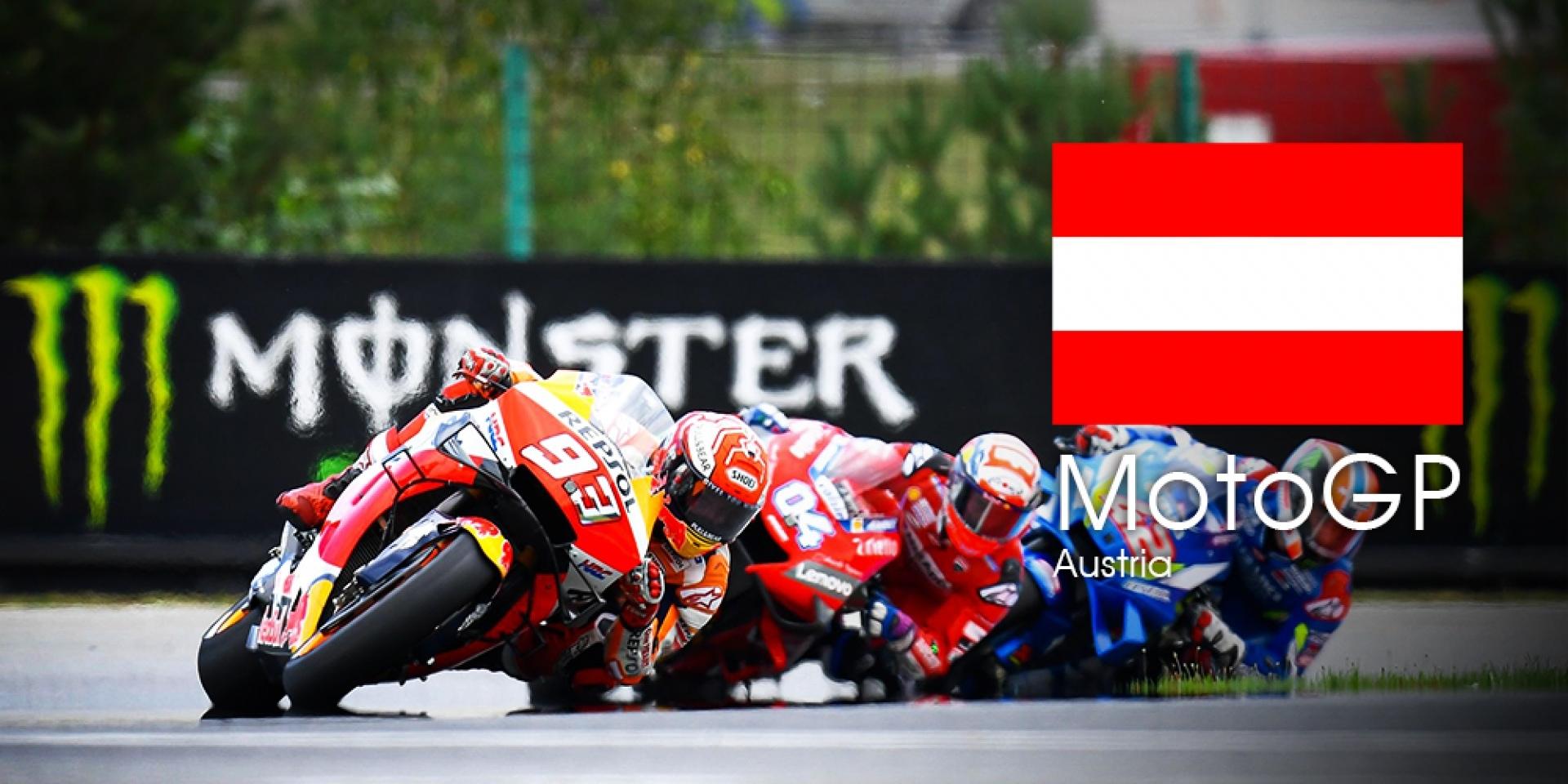 MotoGP 2019 奧地利站 轉播時間
