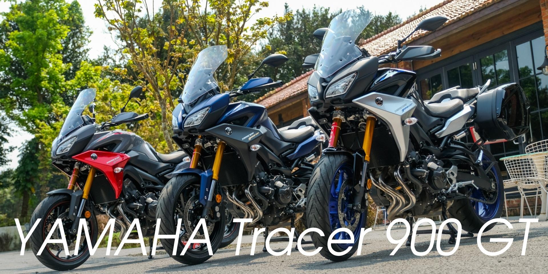 三缸頂級跑旅49萬8起。YAMAHA Tracer 900 GT上市發表會!