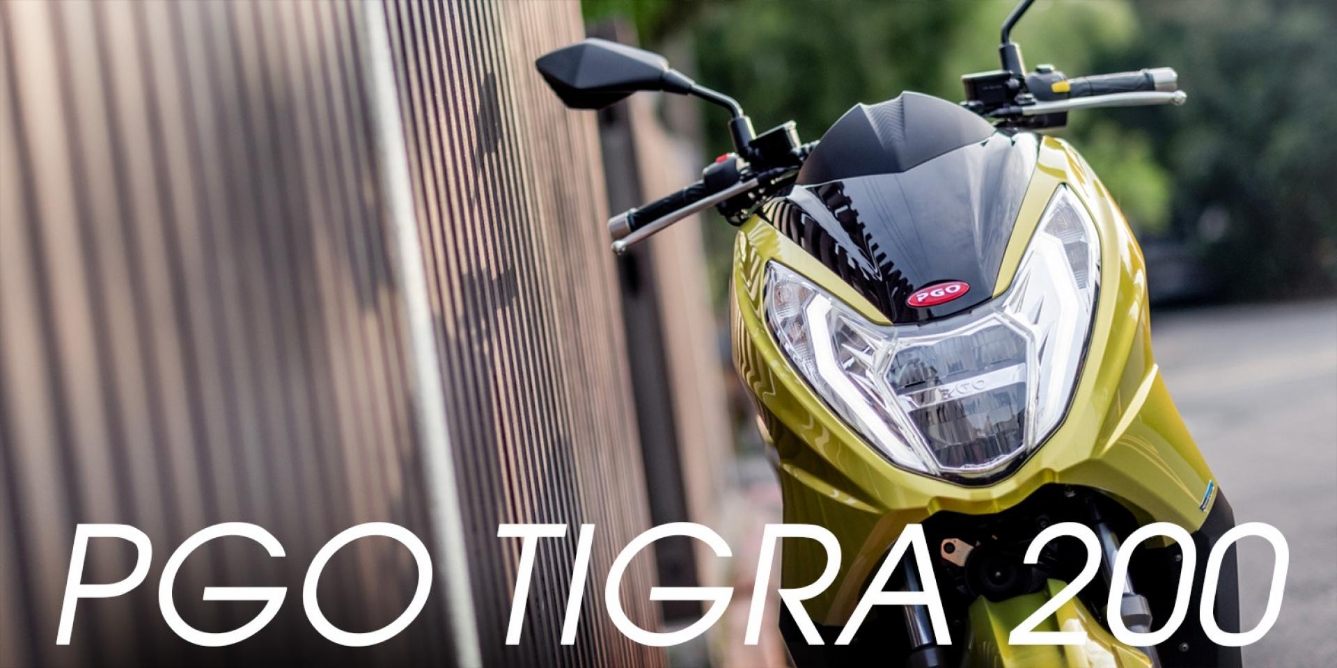19.7匹最大馬力「彪虎」街頭領騎,改走休旅風的PGO TIGRA 200