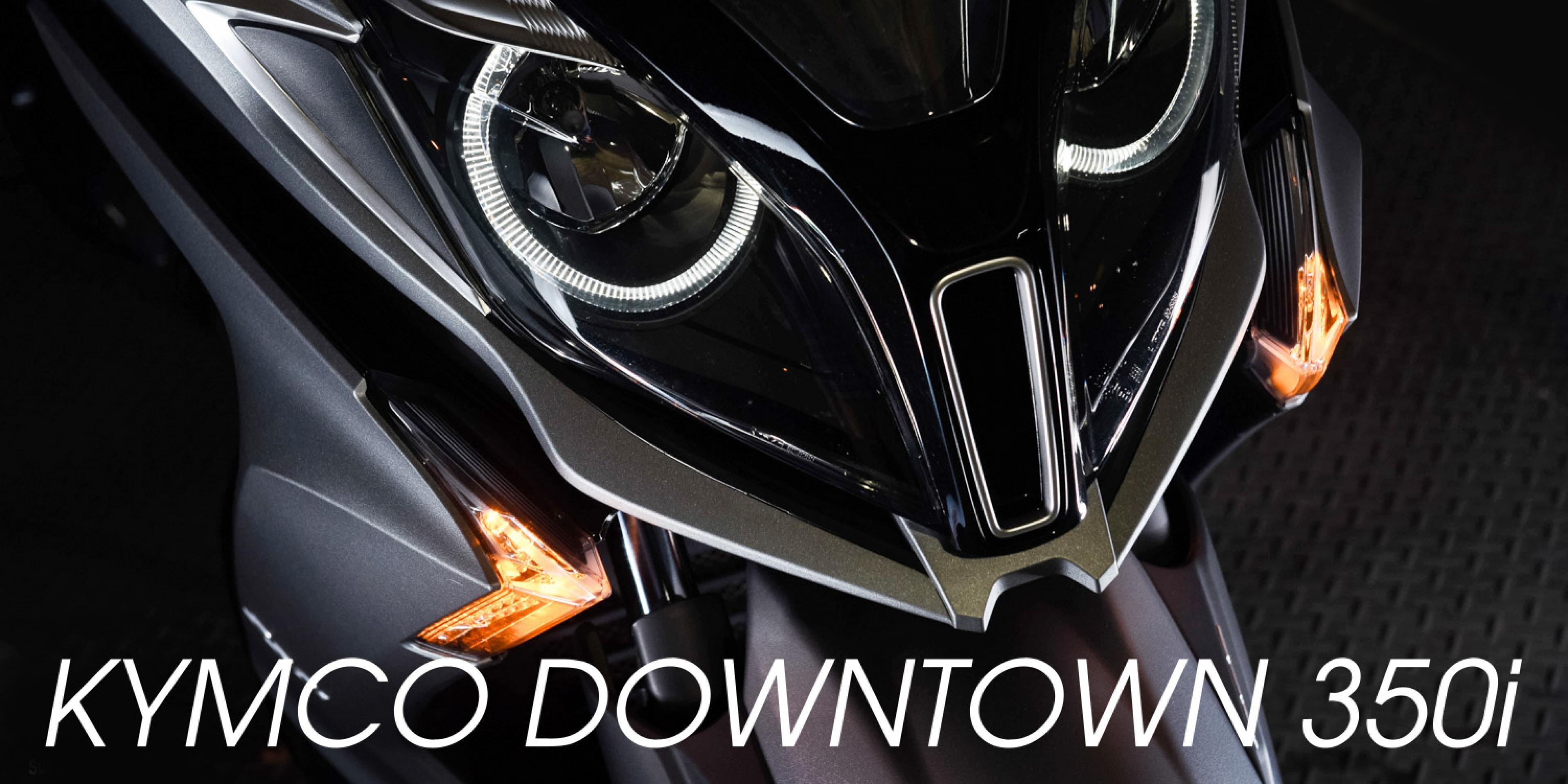 覺旅の序章。KYMCO DownTown 350i