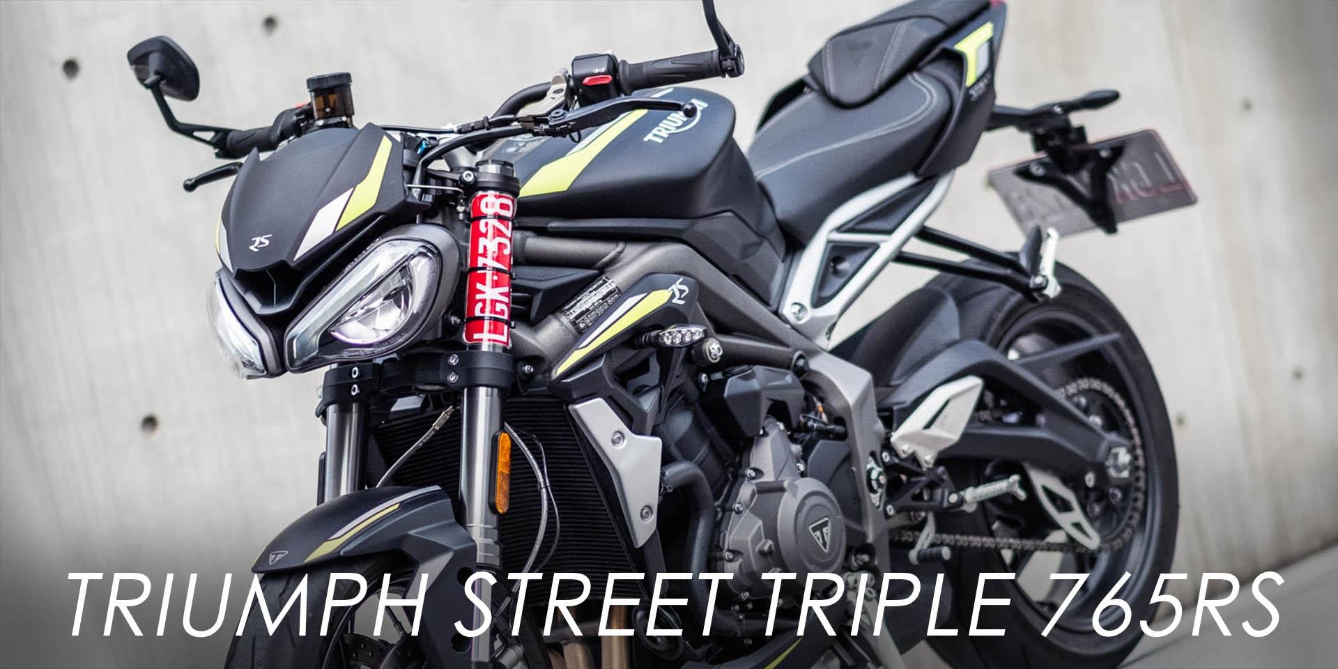 細膩卻熱血 隨時戰鬥!TRIUMPHStreet Triple 765 RS